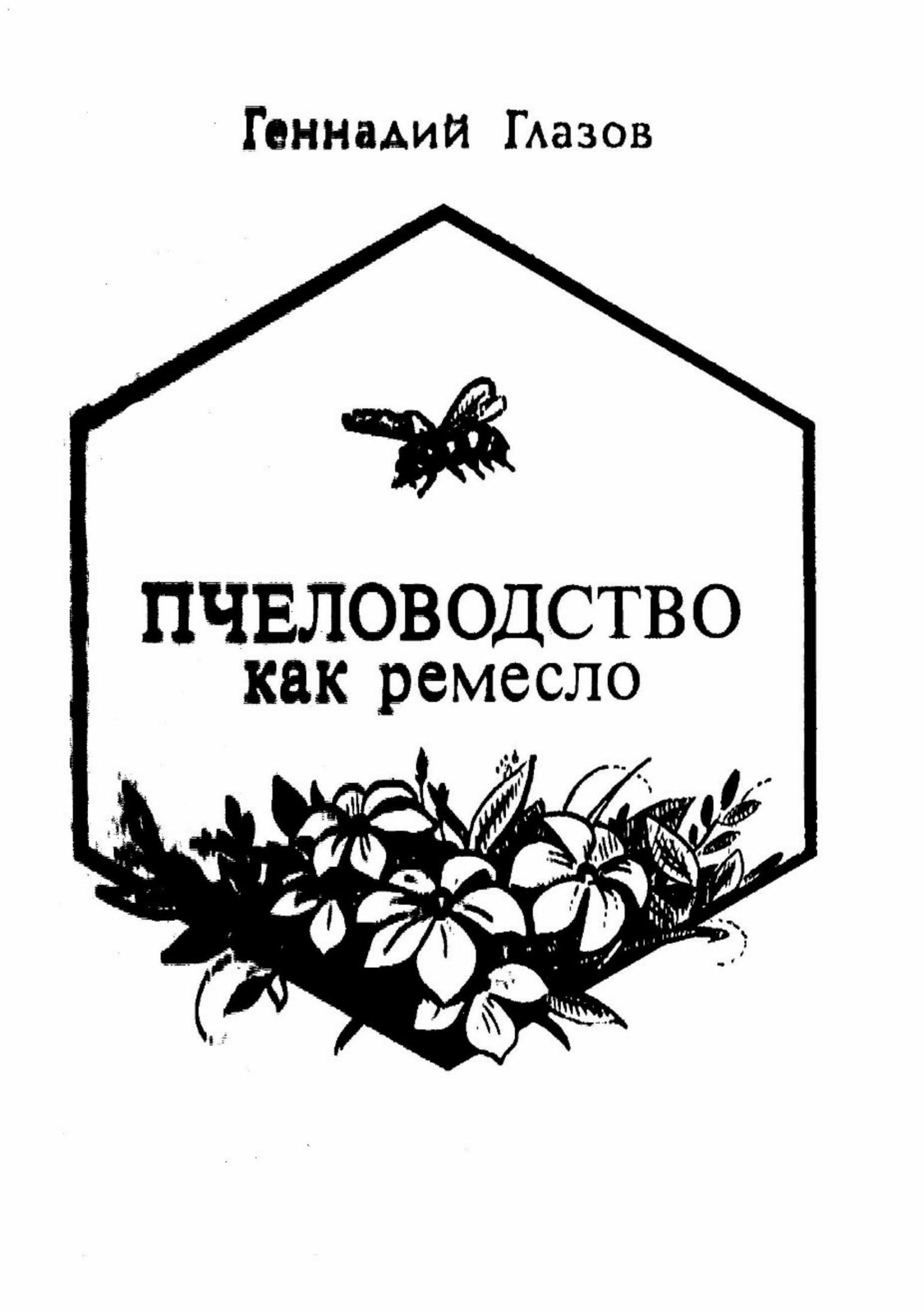 Обложка книги. Автор - Геннадий Глазов