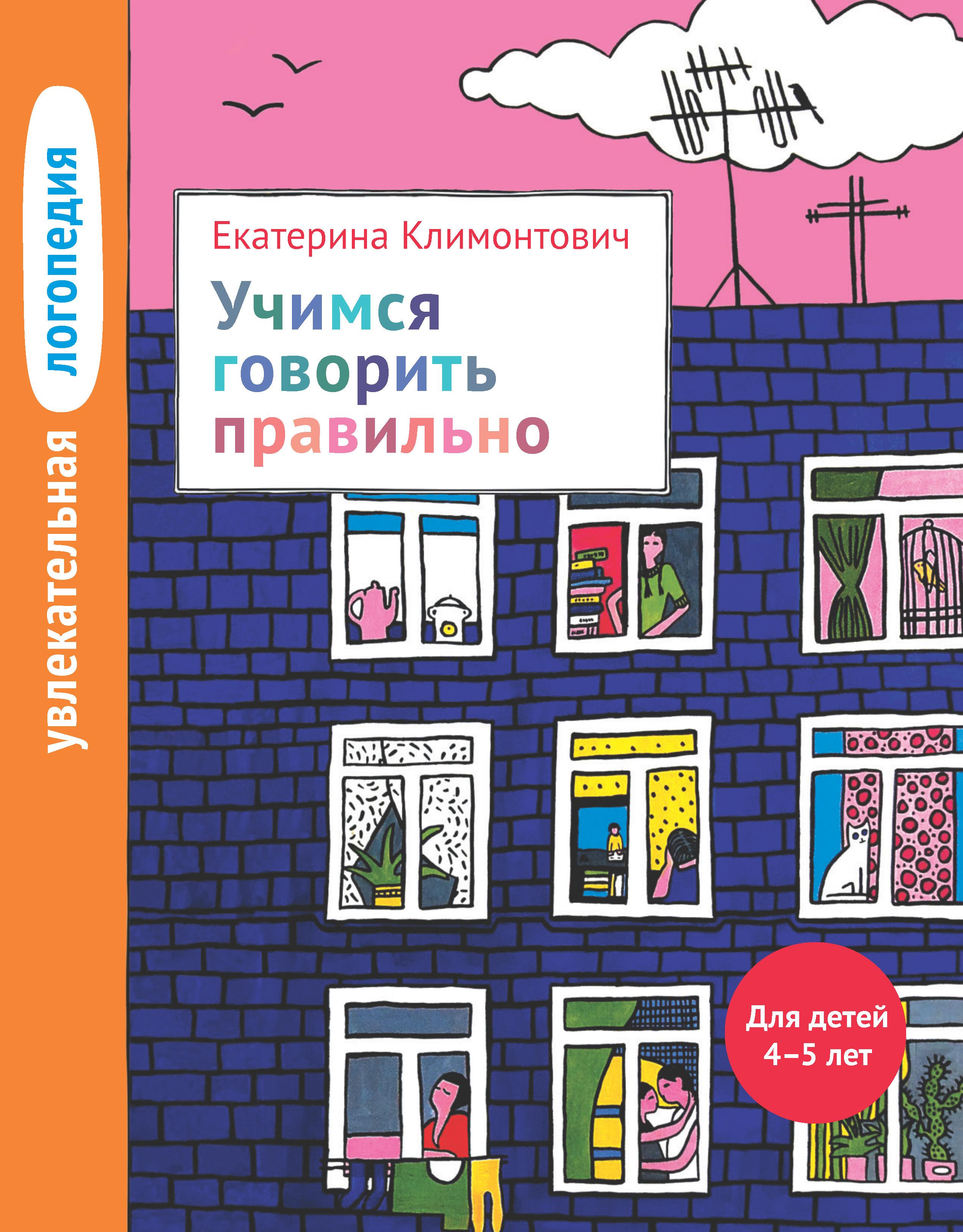 Е. Ю. Климонтович Учимся говорить правильно. Для детей 4–5 лет е ю климонтович учимся говорить фразами для детей 3–5 лет