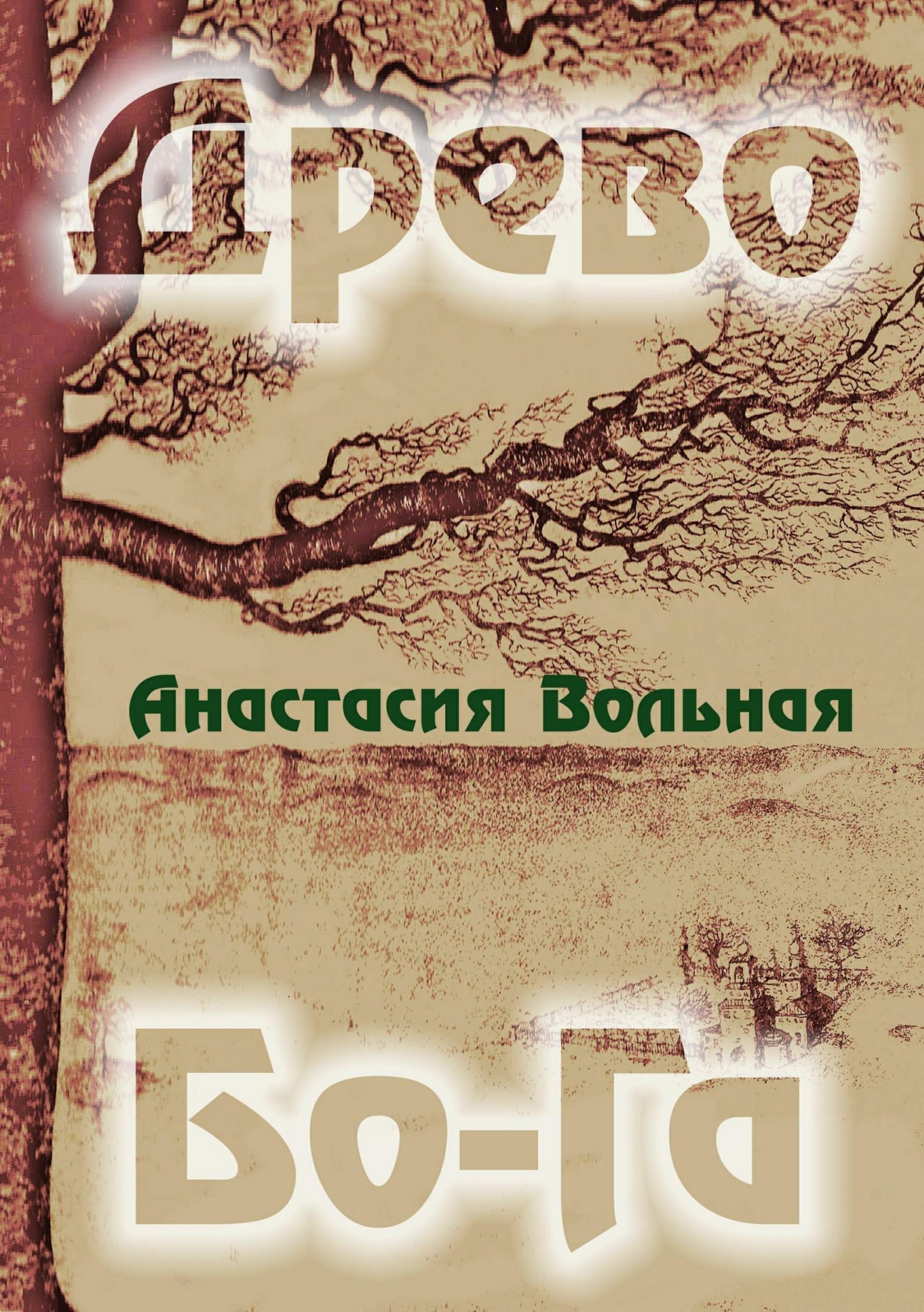 Анастасия Вольная Древо Бо-Га. Сборник анастасия вольная в поисках земного и небесного сборник