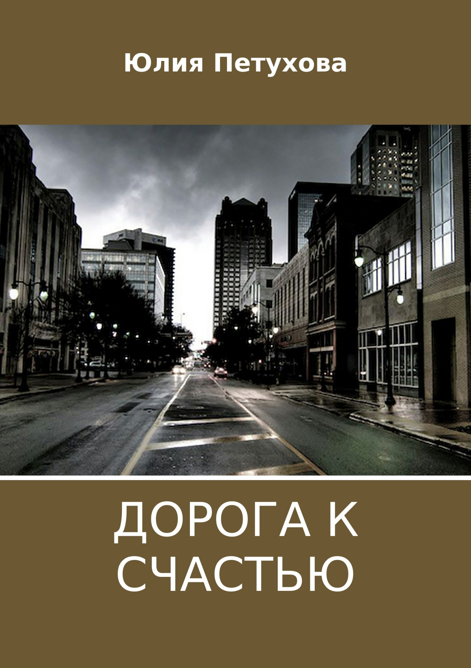 Юлия Петухова Дорога к счастью юлия петухова дорога к счастью