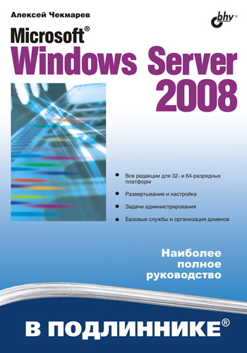 Алексей Чекмарев Microsoft Windows Server 2008 чекмарев а windows server 2008 настол книга администр