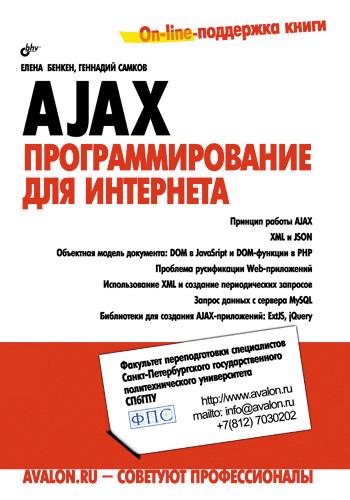 Елена Бенкен AJAX: программирование для Интернета бенкен елена сергеевна php mysql xml программирование для интернета cd