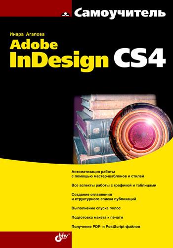 Инара Агапова Самоучитель Adobe InDesign CS4 анна ландер самоучитель adobe indesign cs5