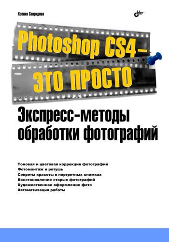 Ксения Свиридова Photoshop CS4 – это просто. Экспресс-методы обработки фотографий цена 2017