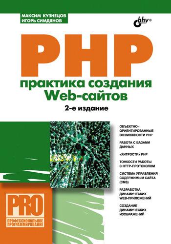 Максим Кузнецов PHP. Практика создания Web-сайтов максим кузнецов php 5 практика создания web сайтов