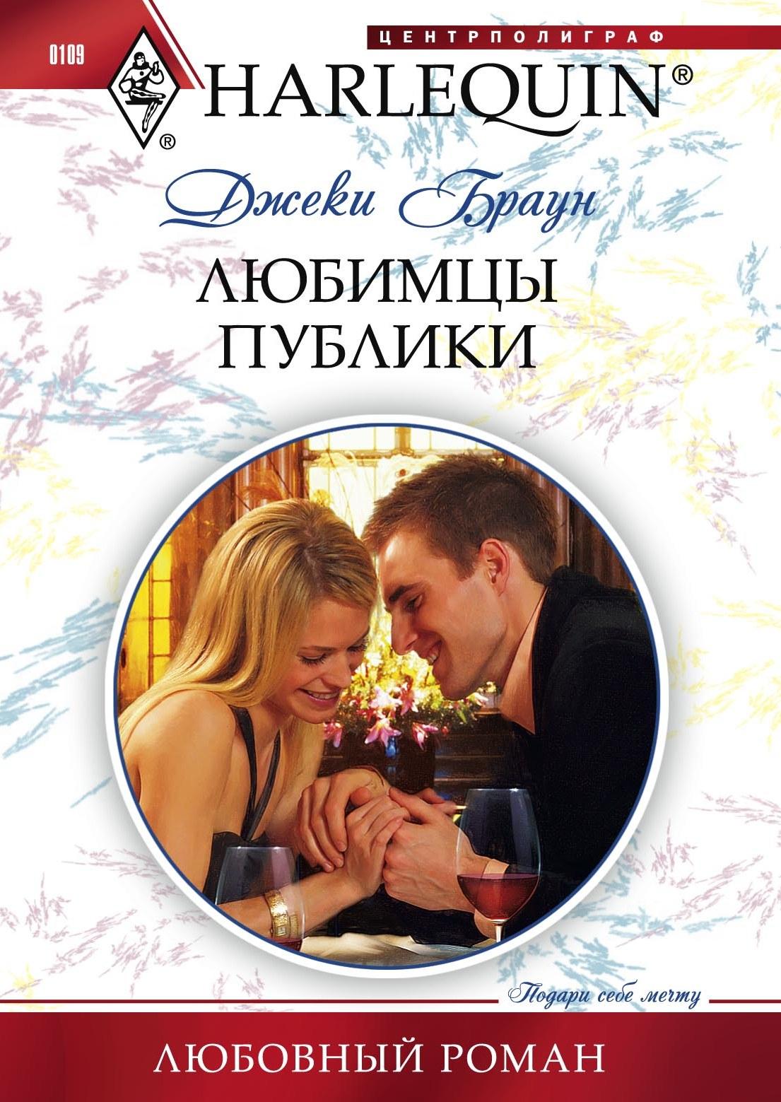 Джеки Браун Любимцы публики цена в Москве и Питере