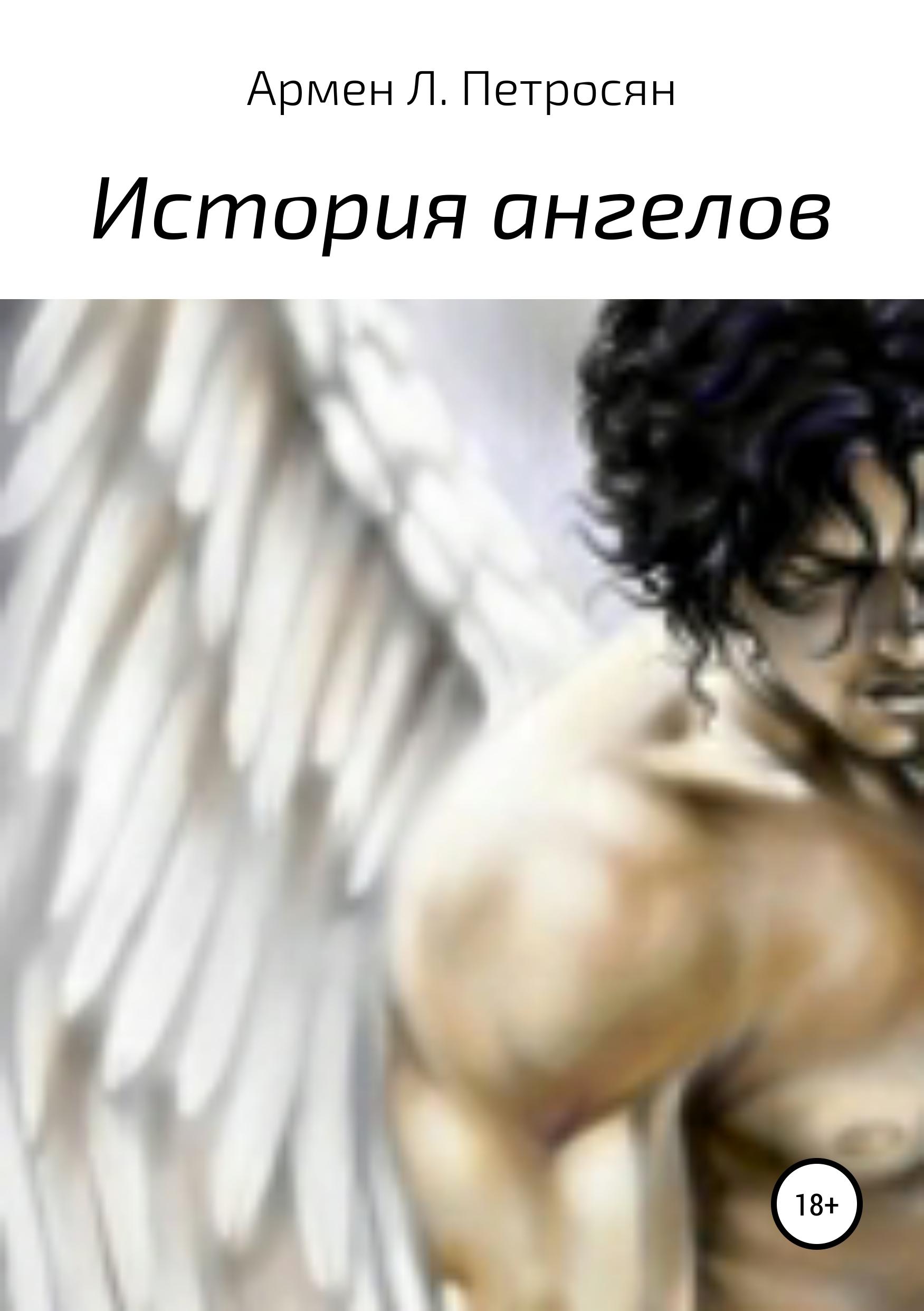 Армен Левонович Петросян История ангелов маргарита альбедиль индия беспредельная мудрость
