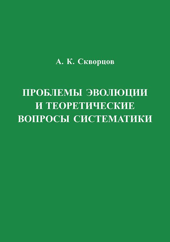 А. К. Скворцов Проблемы эволюции и теоретические вопросы систематики цена