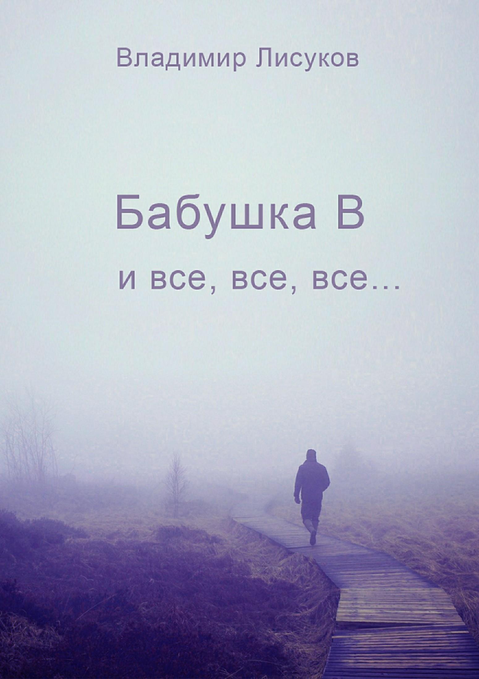 Владимир Иванович Лисуков Бабушка В и все, все, все… лина штиссель из чего сделано все живое