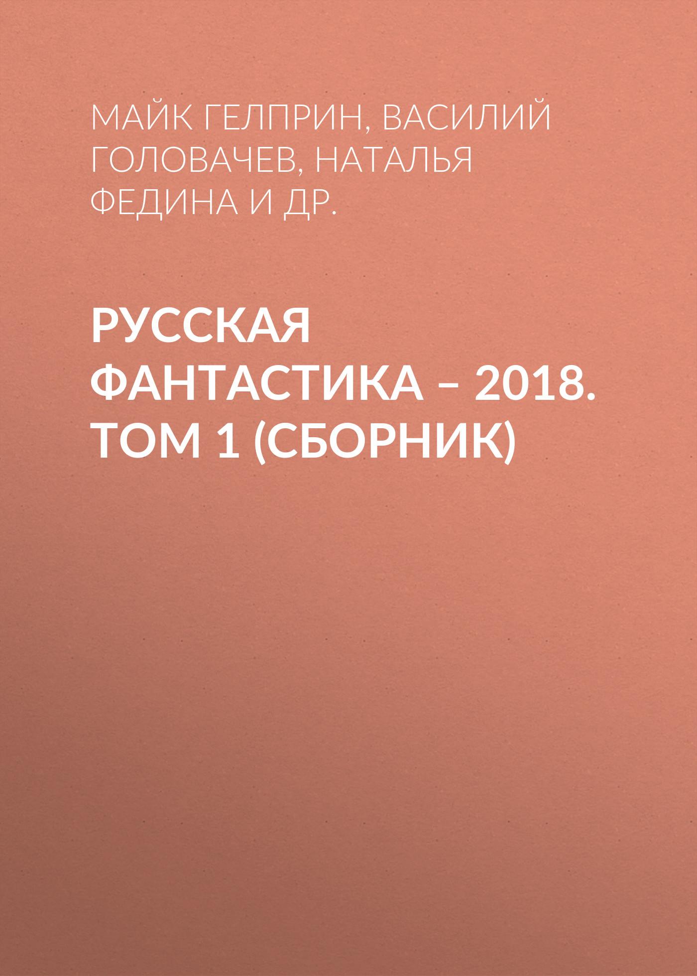 Василий Головачев Русская фантастика – 2018. Том 1 (сборник)