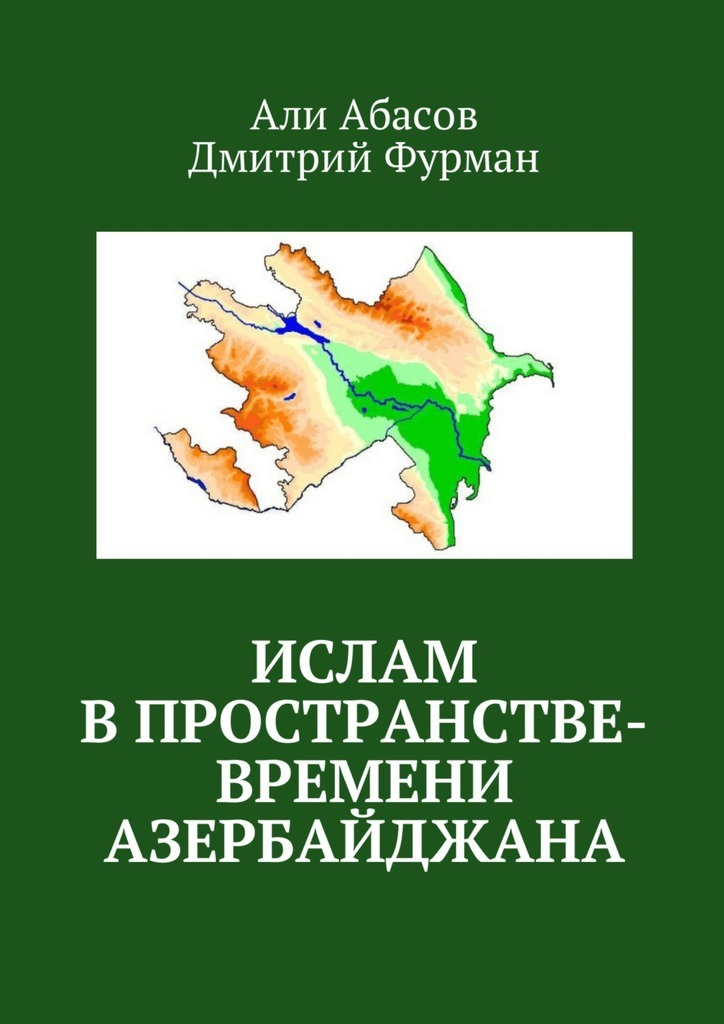 Али Абасов Ислам впространстве-времени Азербайджана л в святославская ислам в москве