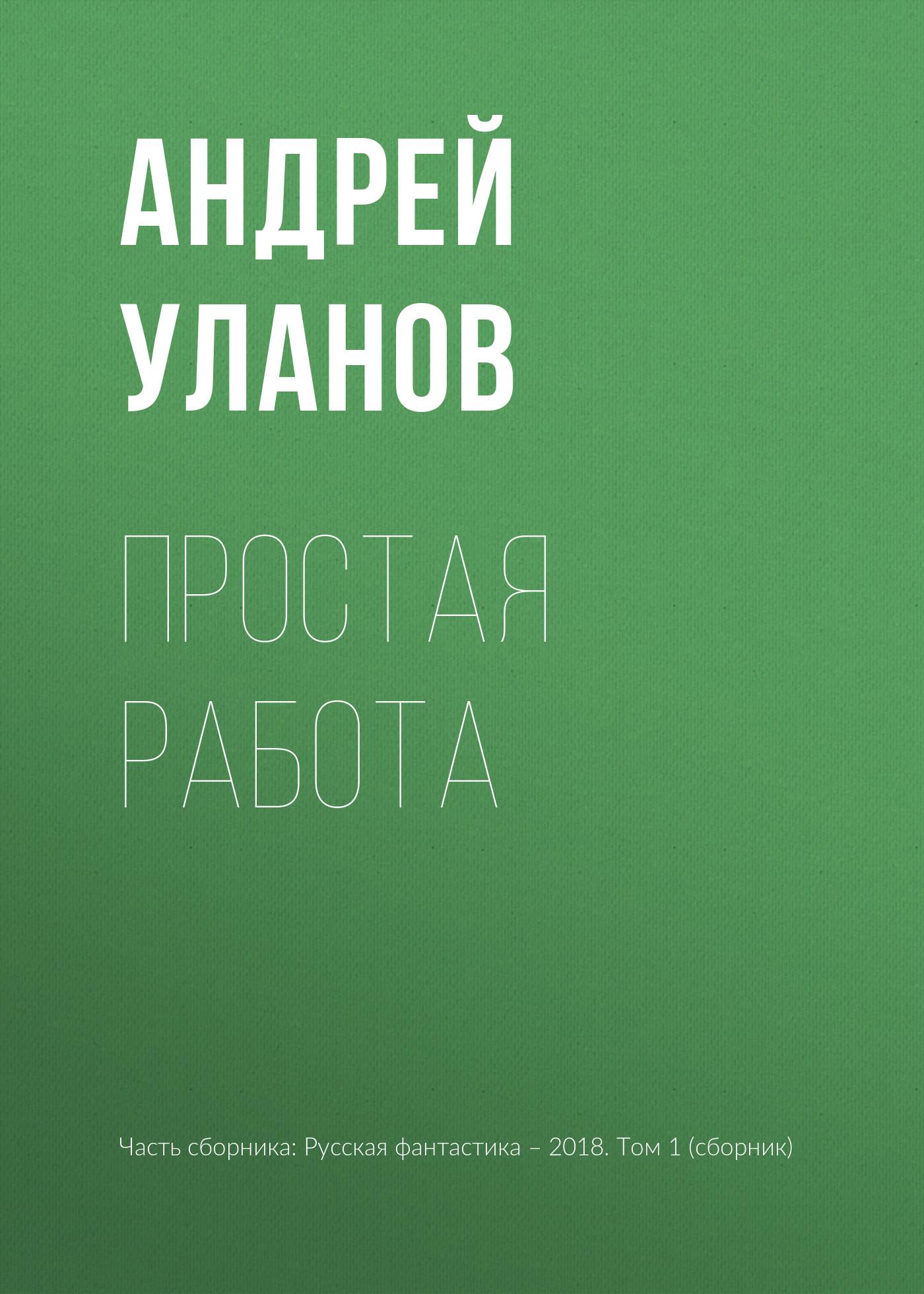 Андрей Уланов Простая работа андрей уланов и вся федеральная конница