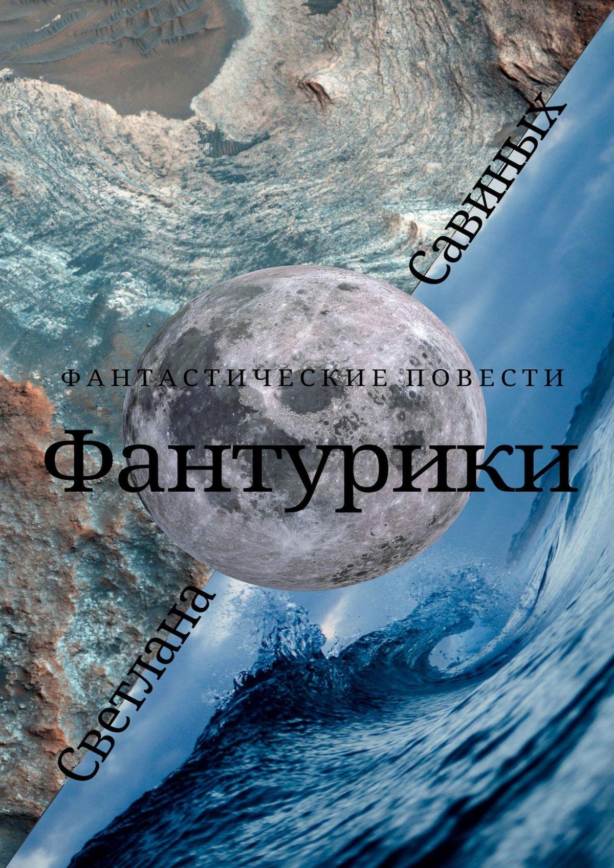 Светлана Савиных Фантурики светлана савиных хёрст