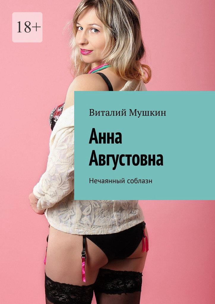 Виталий Мушкин Анна Августовна. Нечаянный соблазн виталий мушкин masturbation city chronicles
