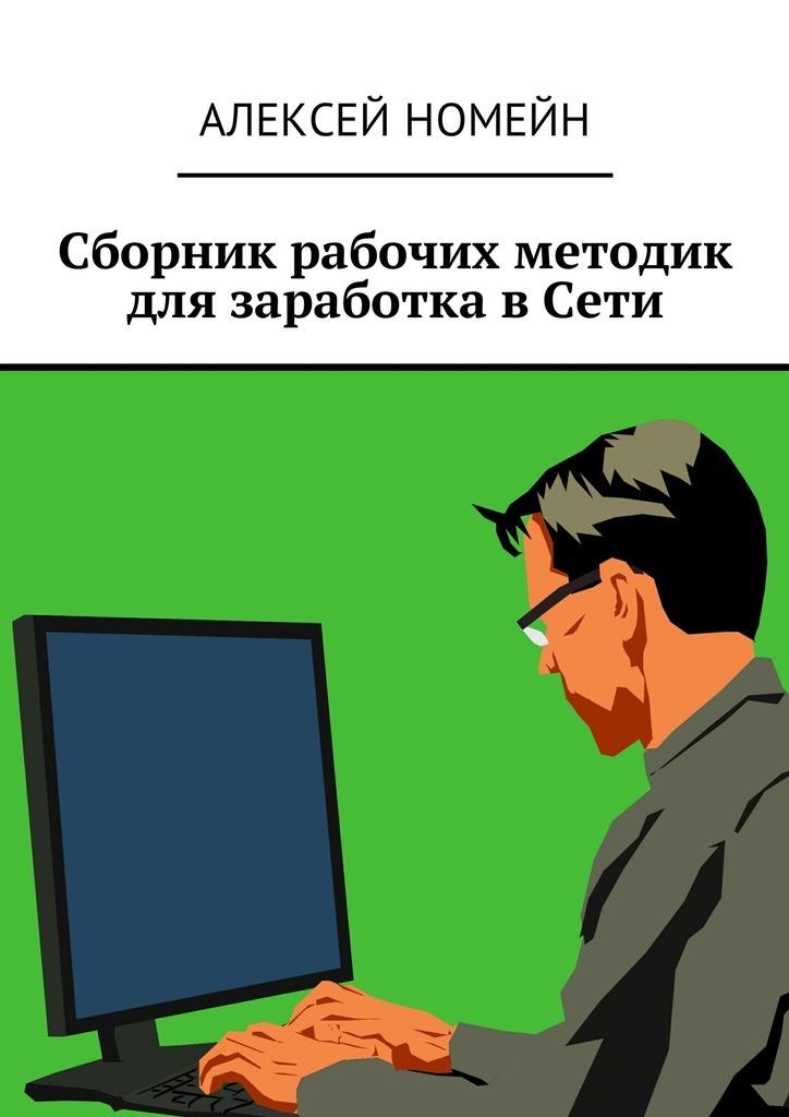 Алексей Номейн Сборник рабочих методик для заработка в Сети алексей номейн деньги винтернете isbn 9785448555268