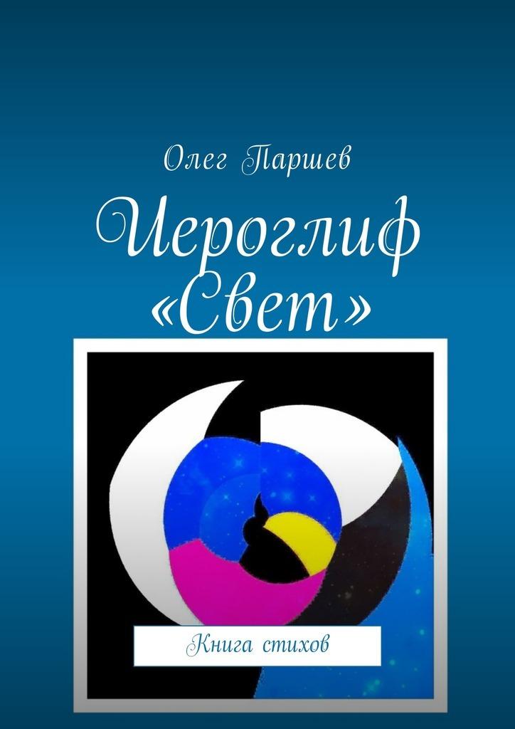 Олег Паршев Иероглиф «Свет». Книга стихов цены онлайн