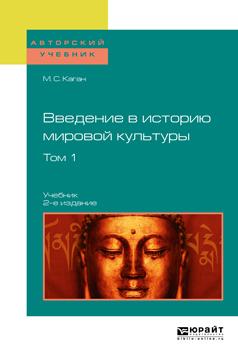 Моисей Самойлович Каган Введение в историю мировой культуры в 2 т. Т. 1 2-е изд. Учебник для вузов