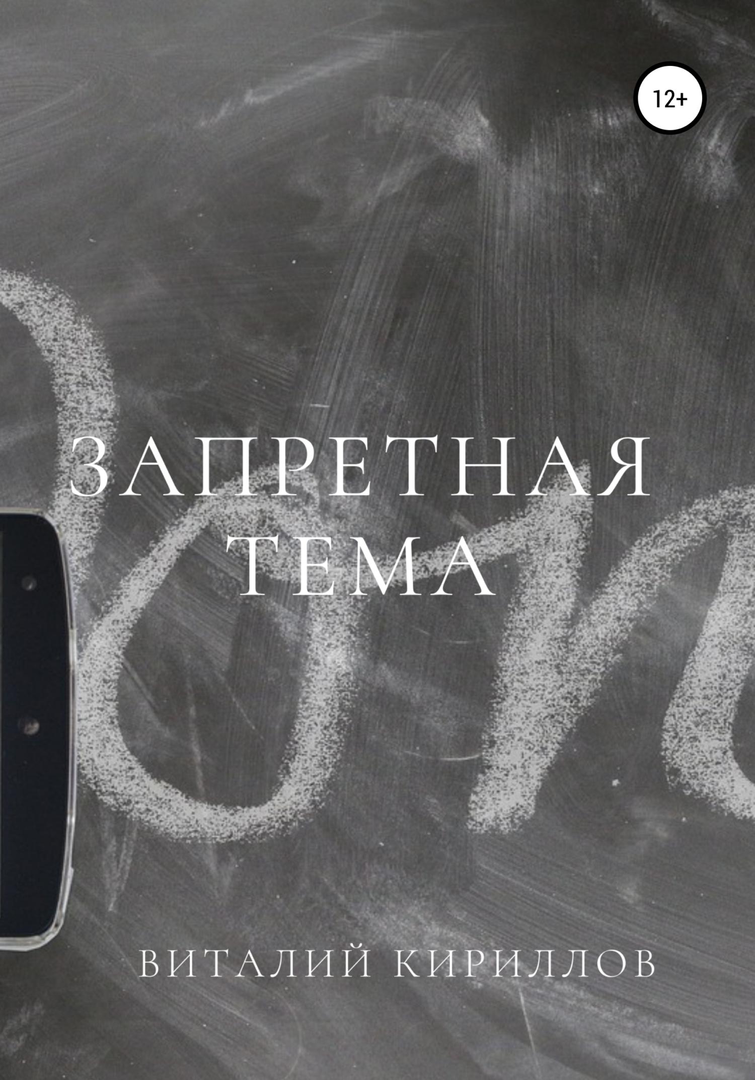 Виталий Александрович Кириллов Запретная тема джордано а запретная тема роман