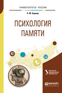 Александр Михайлович Боднар Психология памяти. Учебное пособие для бакалавриата и магистратуры