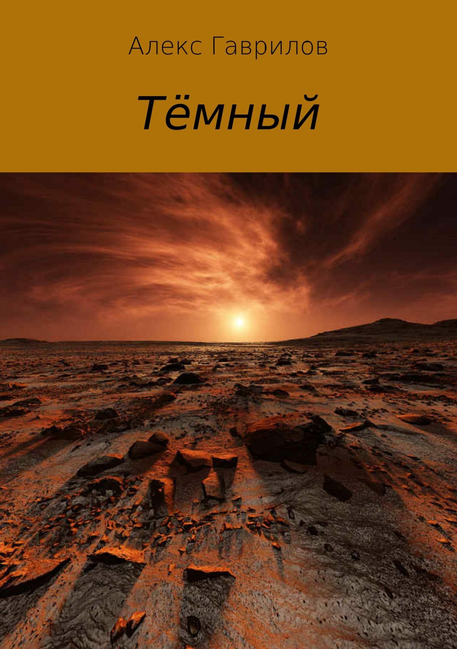 Алекс Гаврилов Тёмный жирохов м приднестровье история конфликта
