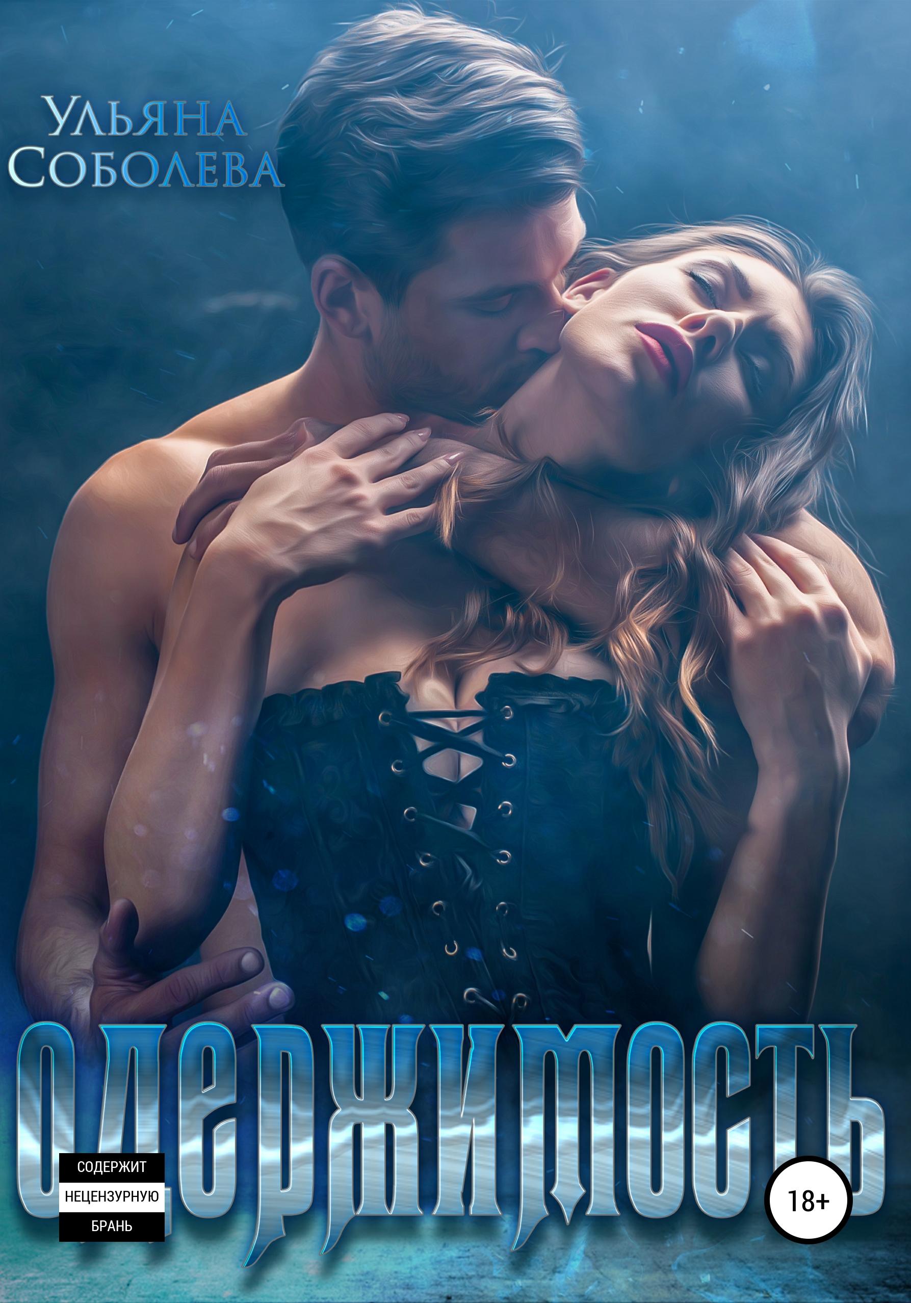Ульяна Павловна Соболева Одержимость цена и фото
