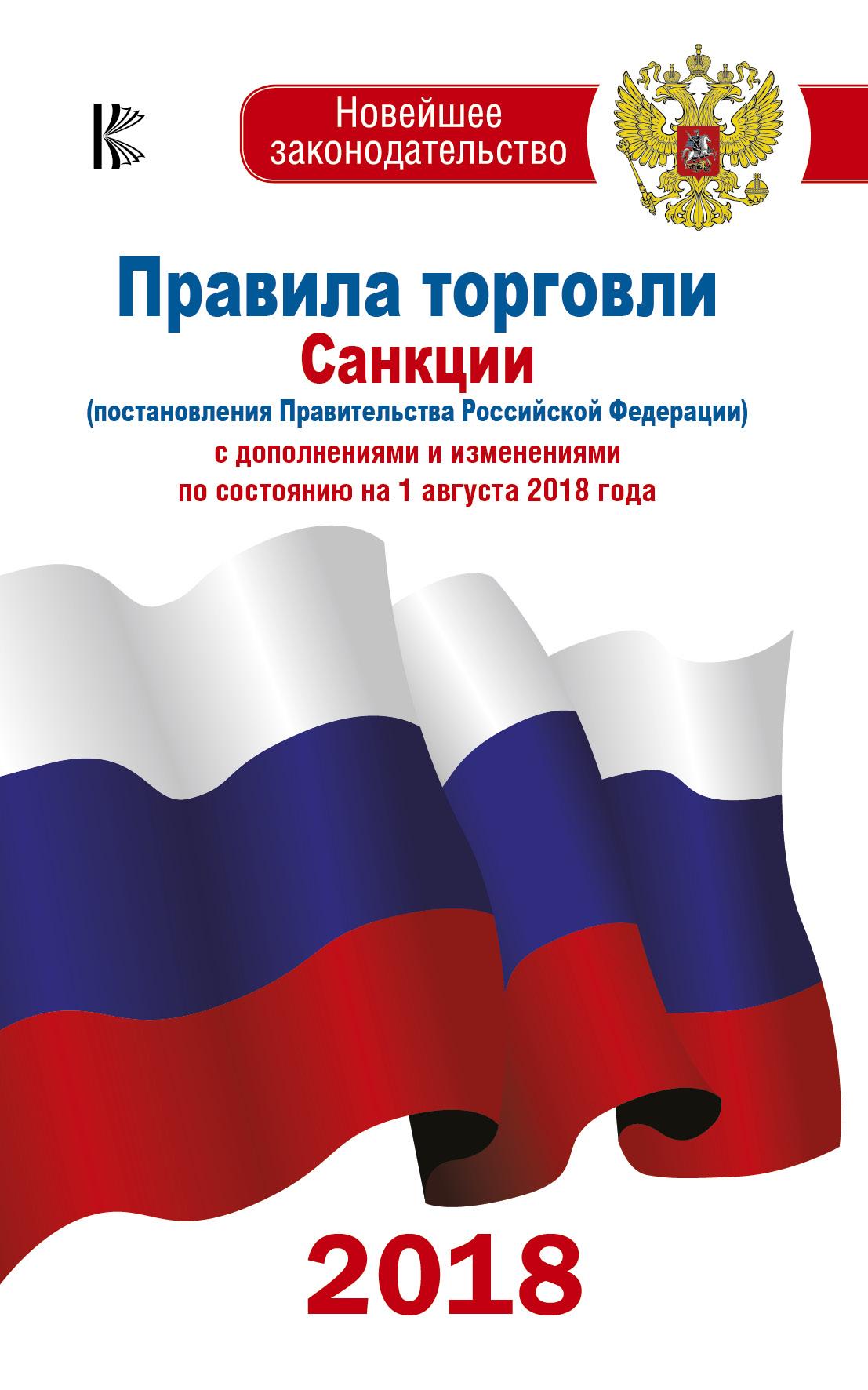 Коллектив авторов Правила торговли. Санкции (постановления Правительства РФ) с дополнениями и изменениями на 1 августа 2018 года