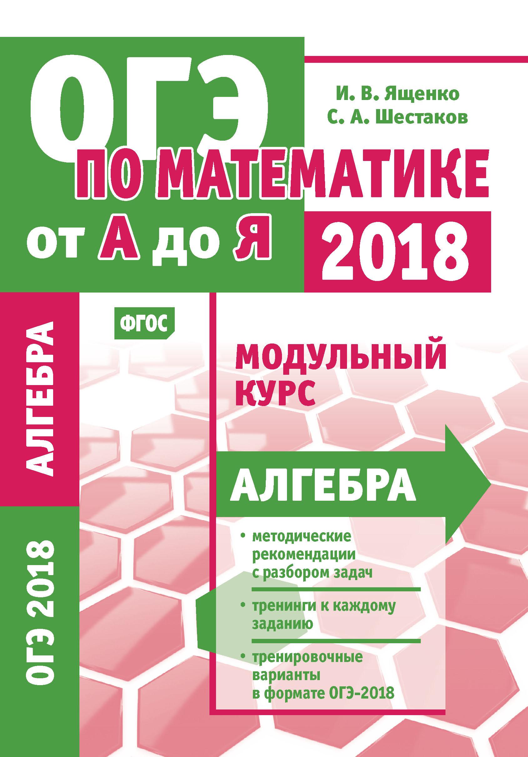 И. В. Ященко ОГЭ по математике от А до Я. Модульный курс. Алгебра цена 2017