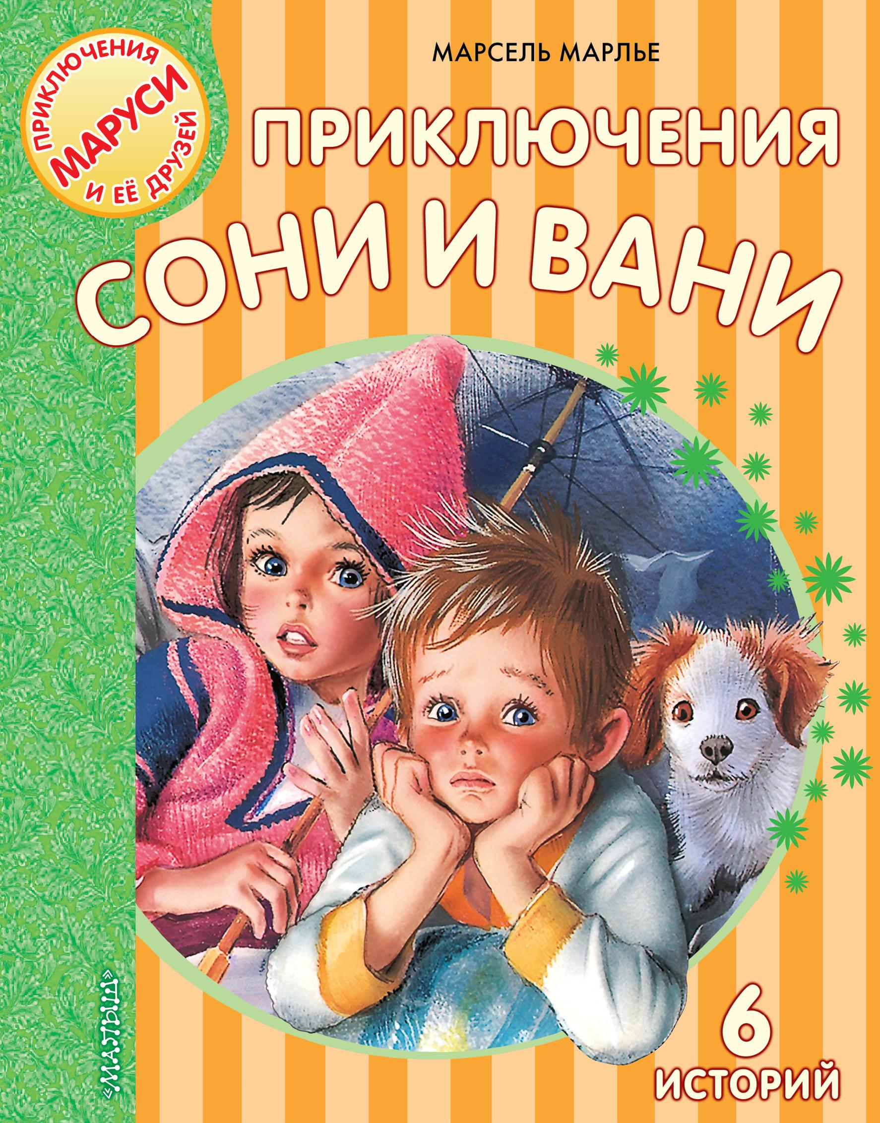 Марсель Марлье Приключения Сони и Вани марлье м приключения сони и вани 6 историй