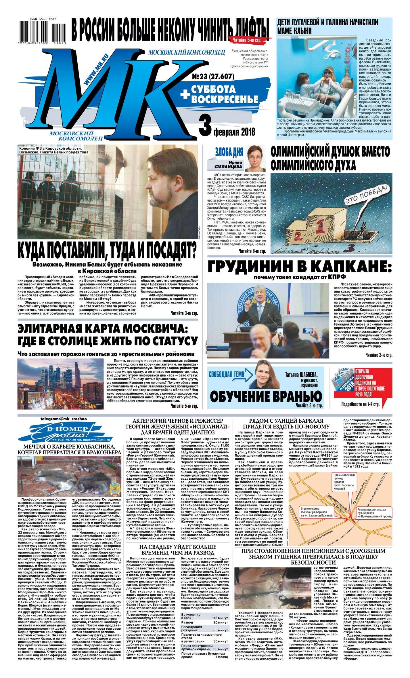 Редакция газеты МК Московский Комсомолец МК Московский Комсомолец 23-2018 цена 2017