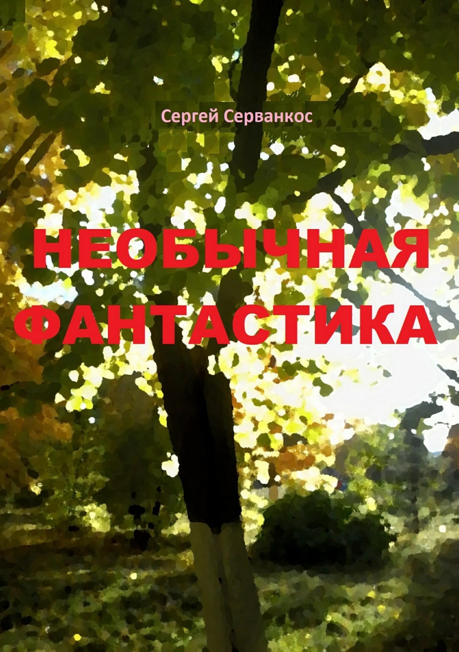 Сергей Иванович Серванкос Необычная фантастика. Повести сергей серванкос размышления дилетанта теологические вопросы