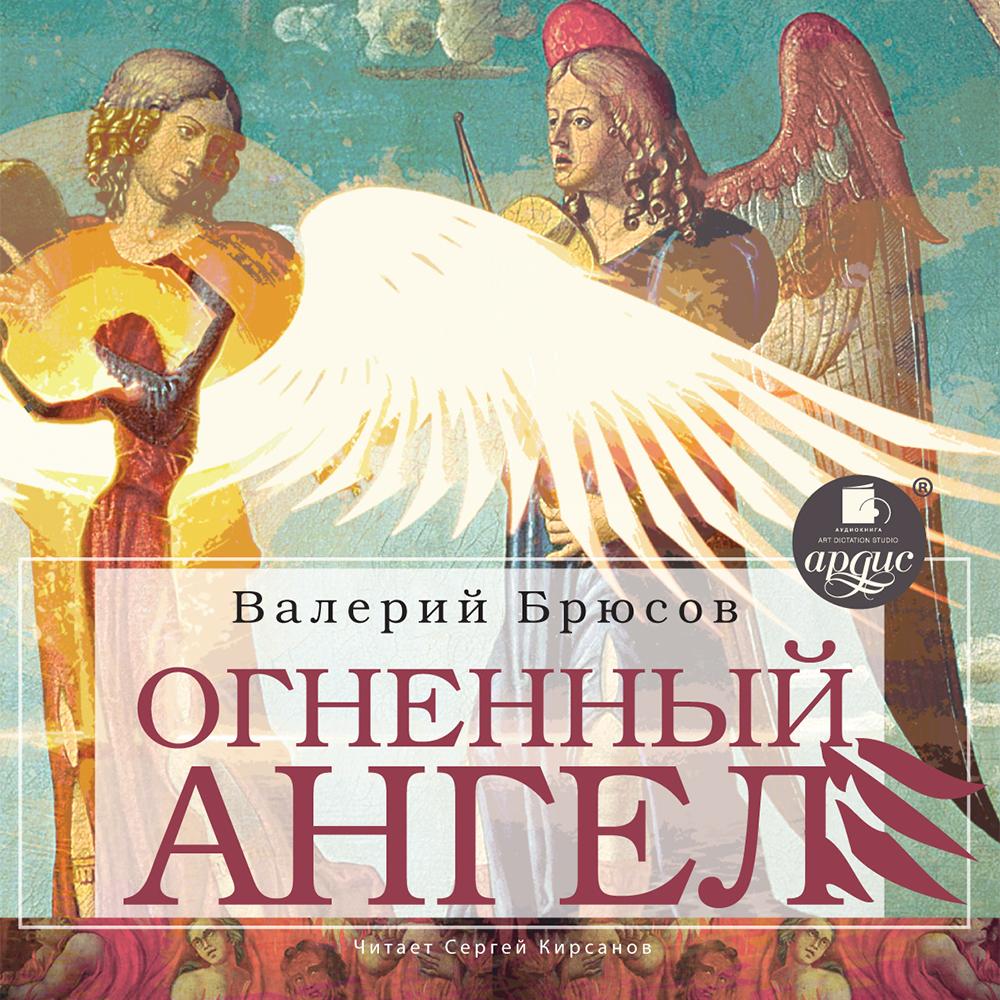 Валерий Брюсов Огненный ангел