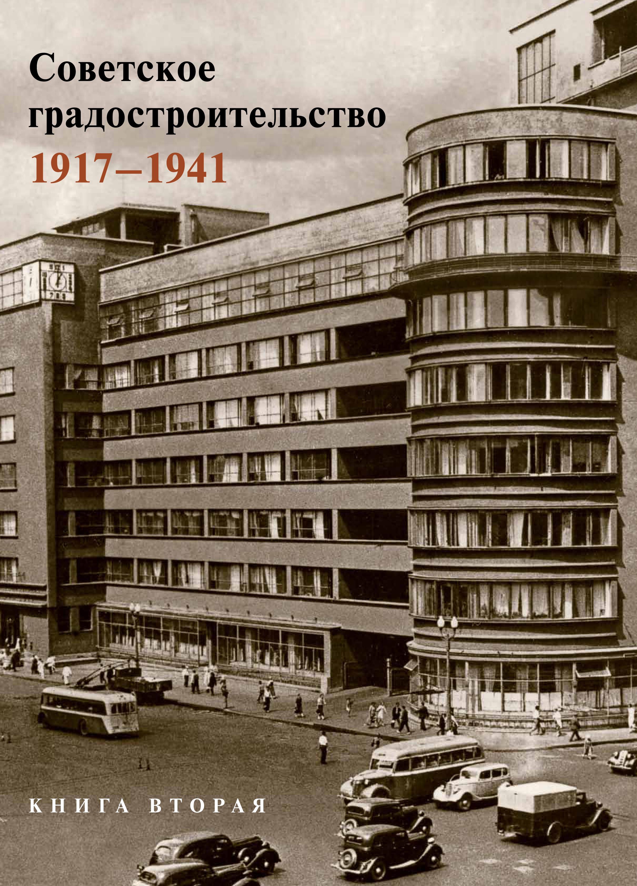 Коллектив авторов Советское градостроительство. 1917–1941. 2 том цена