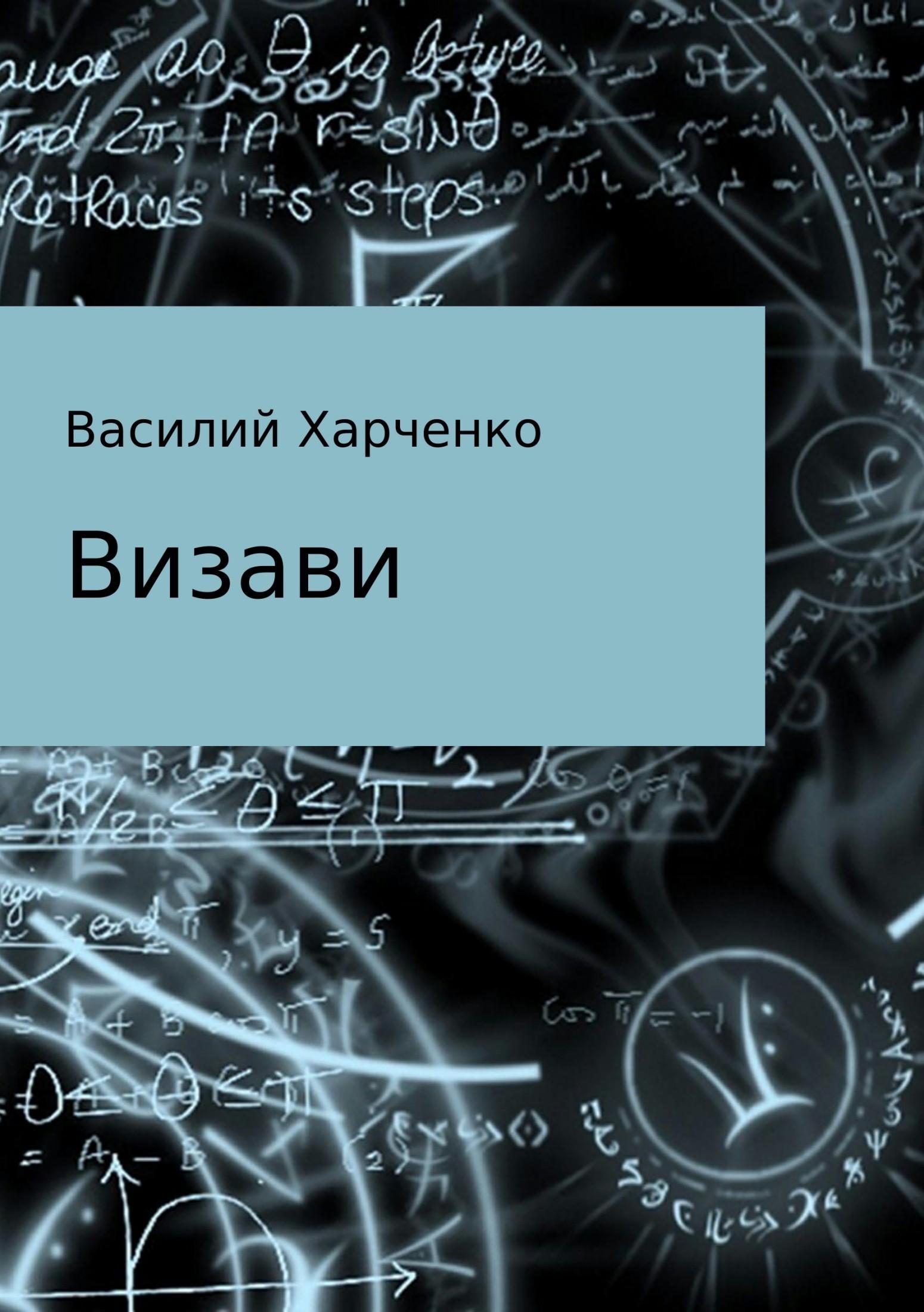 Василий Леонидович Харченко Визави. Рассказ скурихин сергей леонидович выжигатель