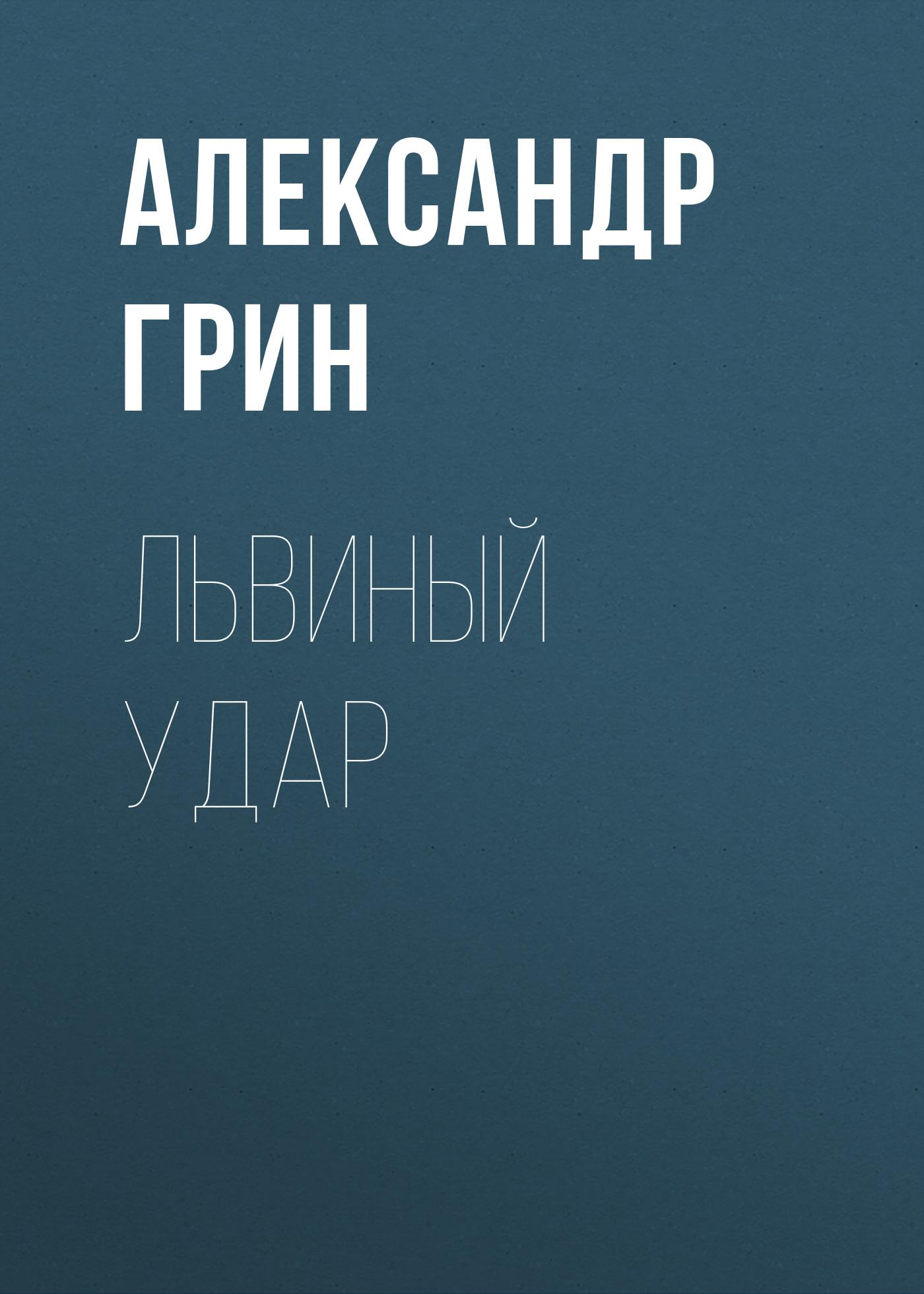 Александр Грин Львиный удар александр гущин мёртвый лейтенант мёртвые сраму неимут