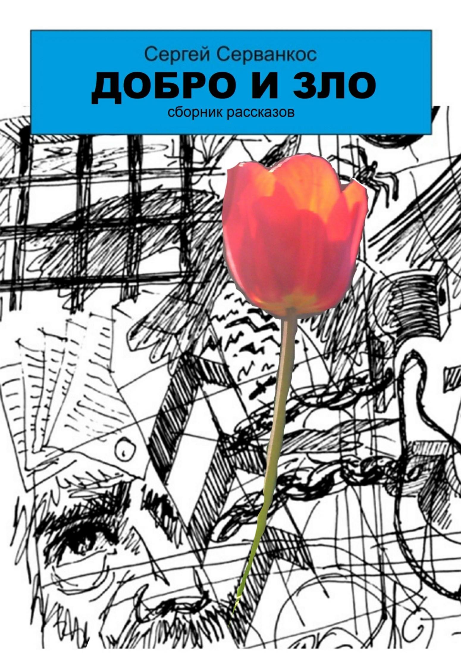 Сергей Иванович Серванкос Добро и зло. Сборник рассказов сергей серванкос творец молодость человечества книга4