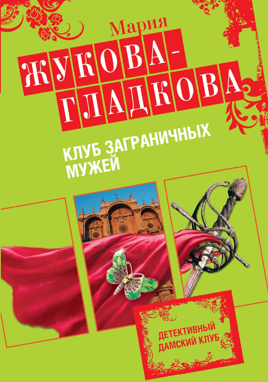Мария Жукова-Гладкова Клуб заграничных мужей мария жукова гладкова издержки семейной жизни