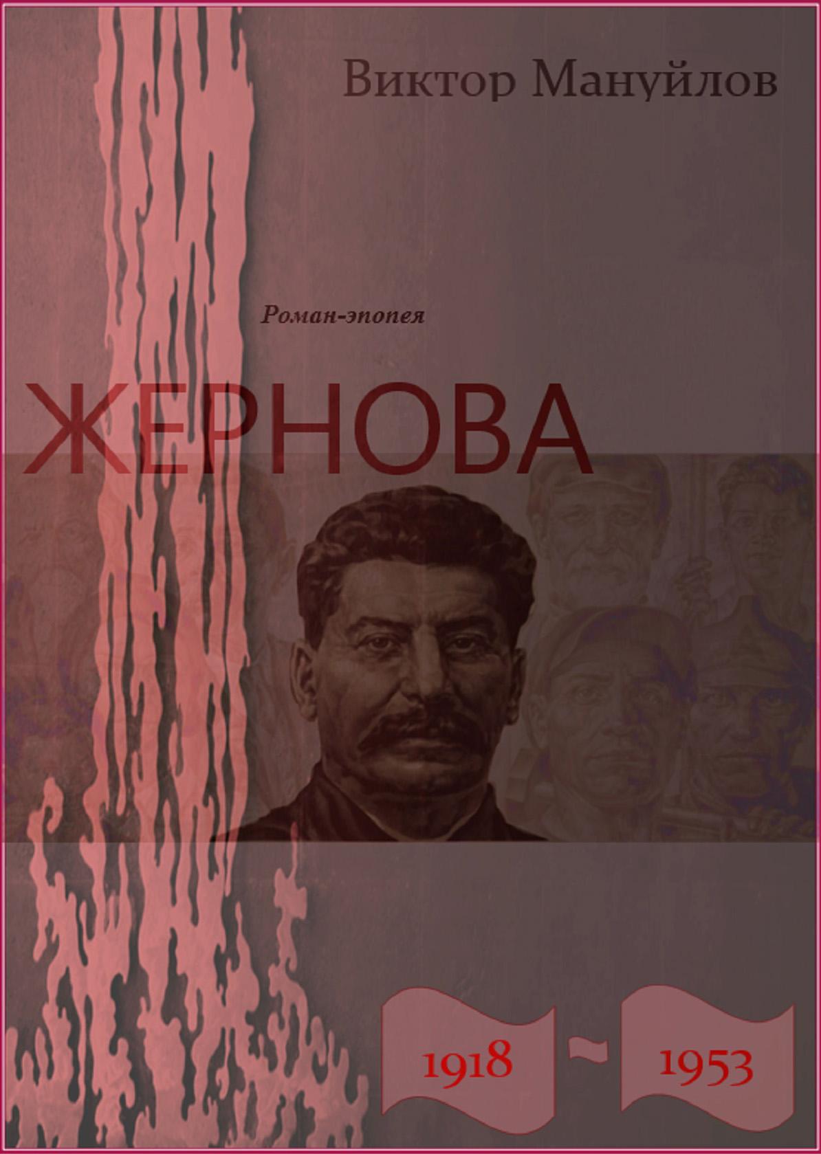 Виктор Мануйлов Жернова. 1918–1953. Книга восьмая. Вторжение цены онлайн
