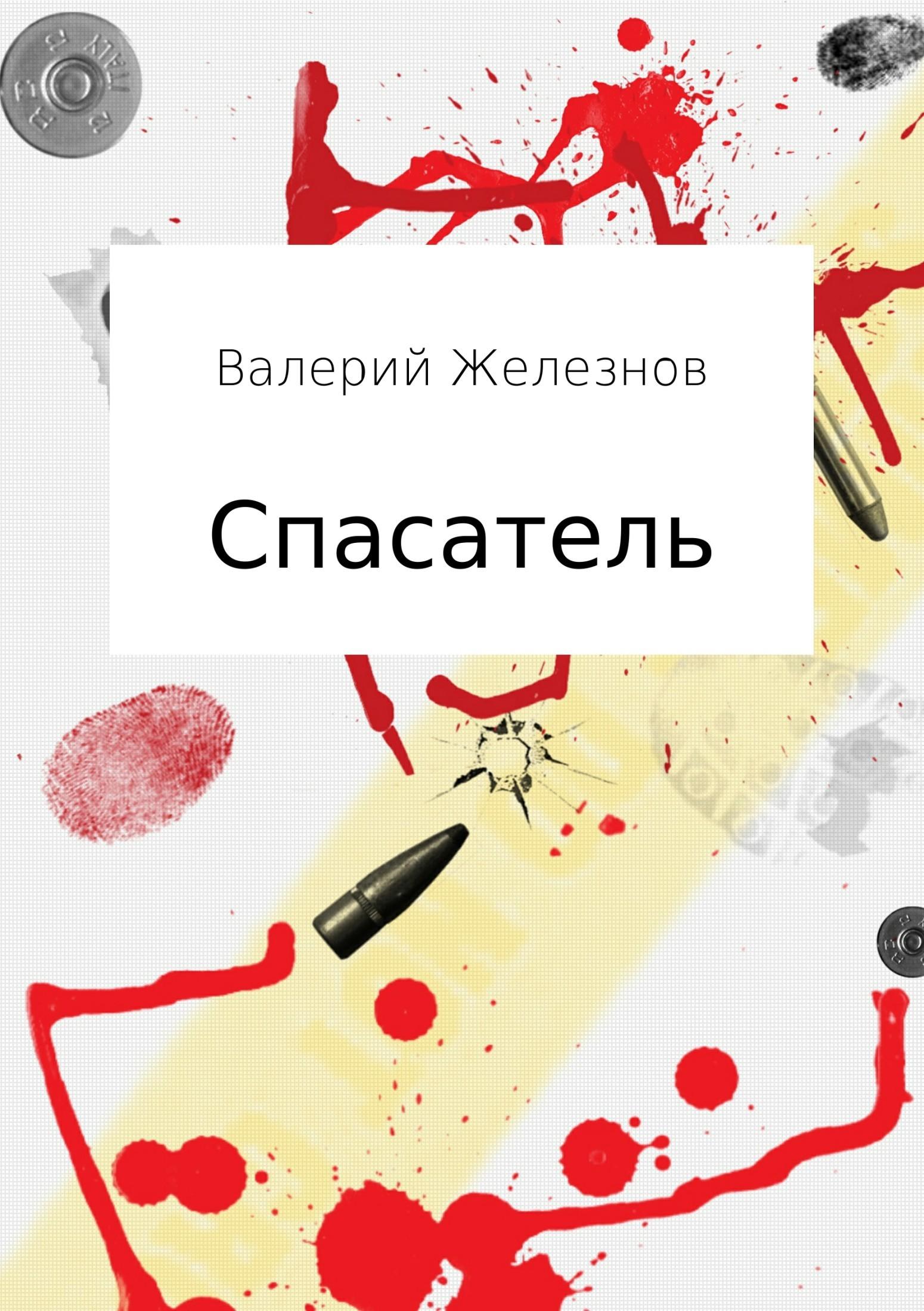 цена на Валерий Юрьевич Железнов Спасатель