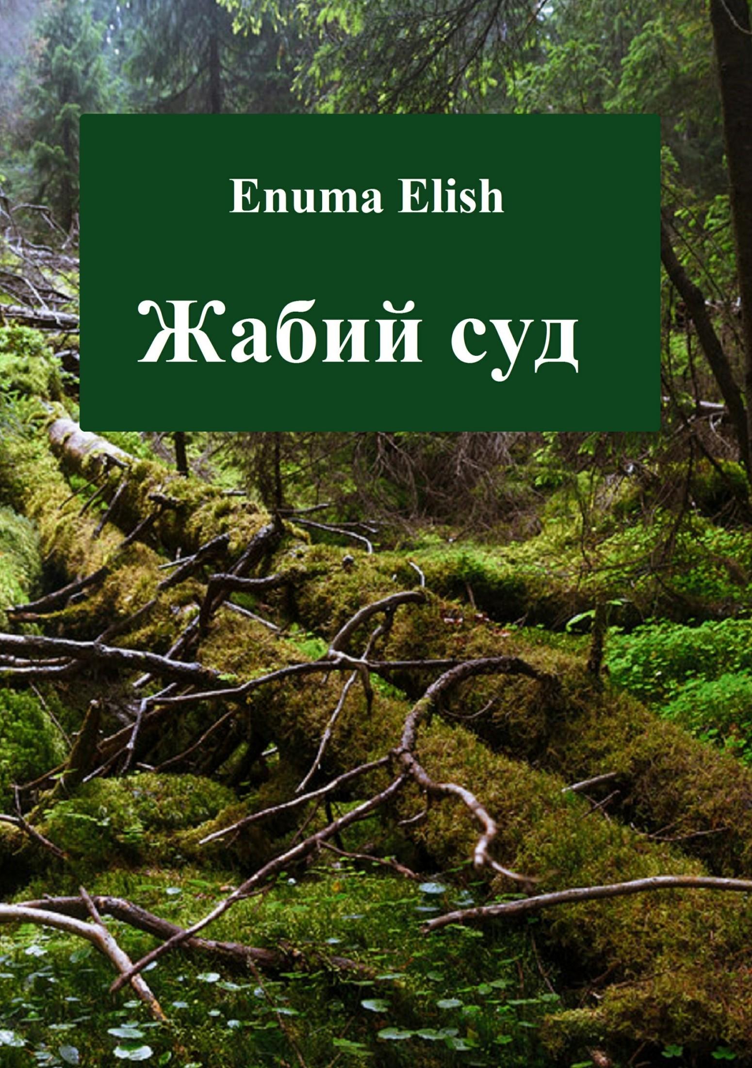 Enuma Elish Жабий суд