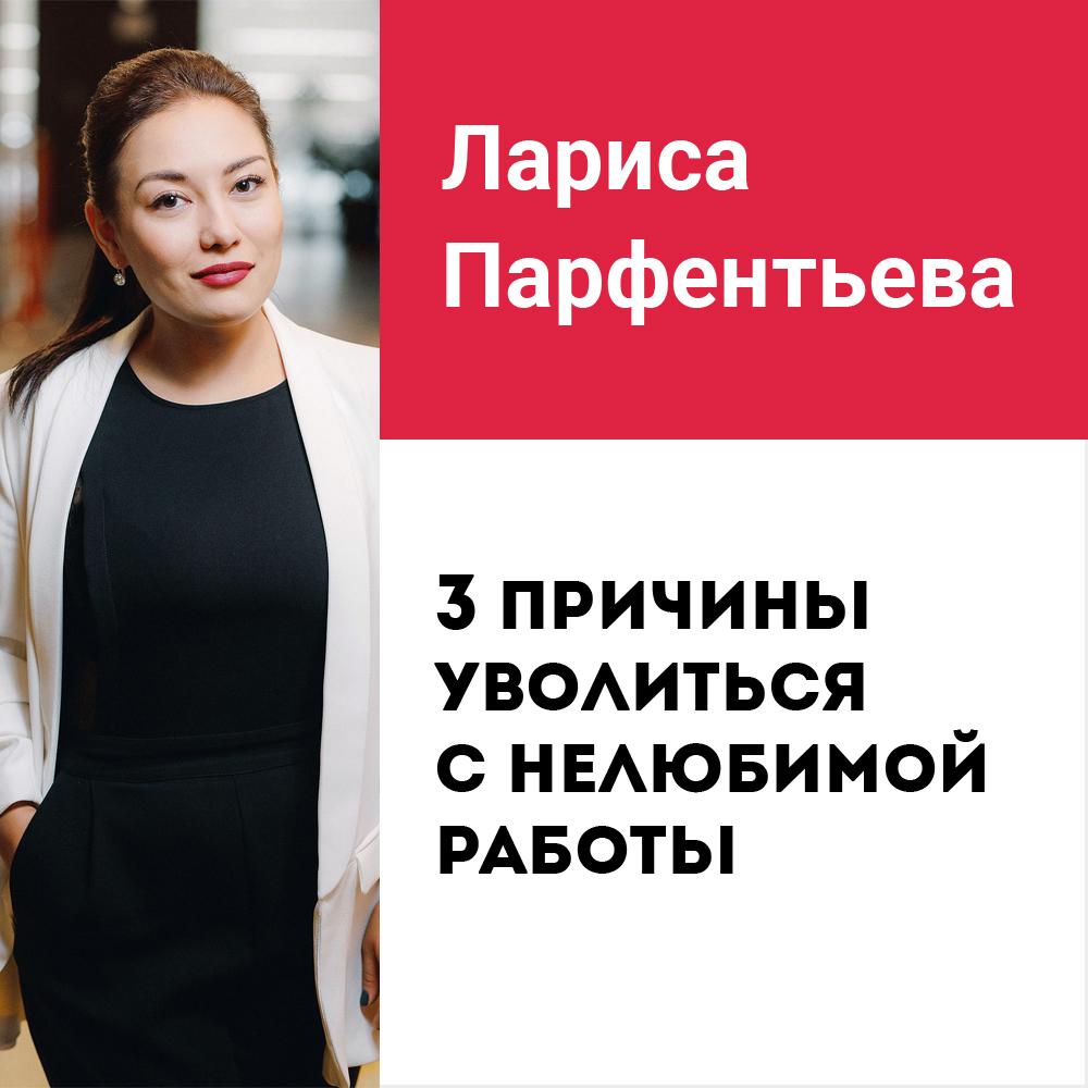 66dd58450d81e Лариса Парфентьева Лекция №2 «3 причины уволиться с нелюбимой работы»