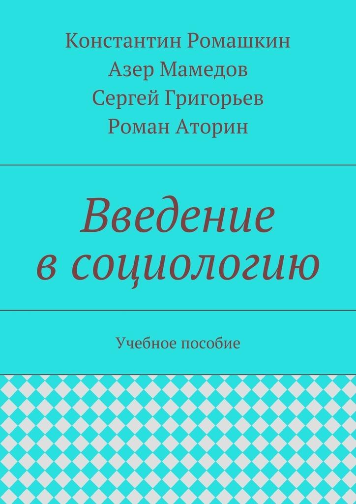 Константин Игоревич Ромашкин Введение всоциологию. Учебное пособие цены