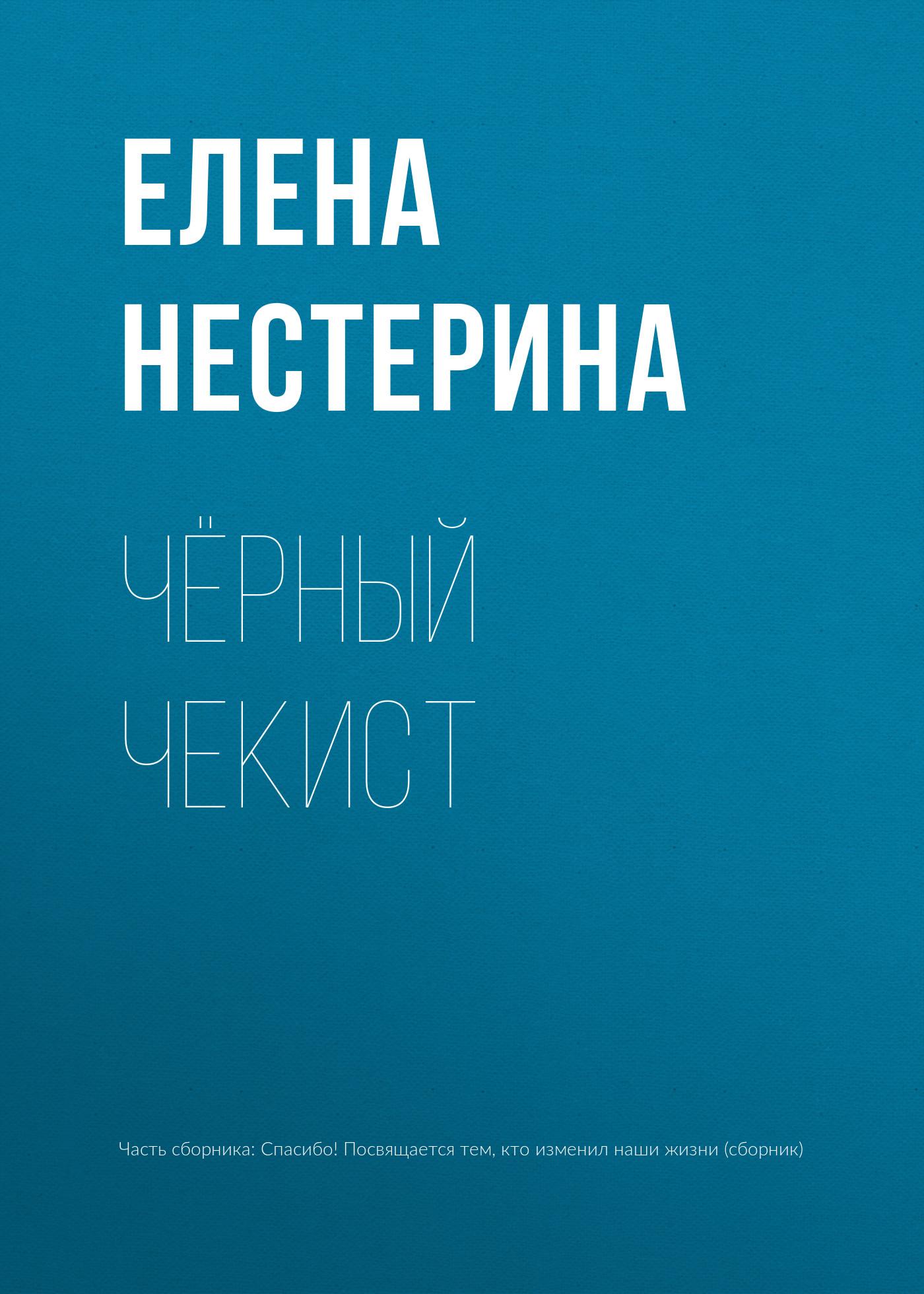Елена Нестерина Чёрный чекист