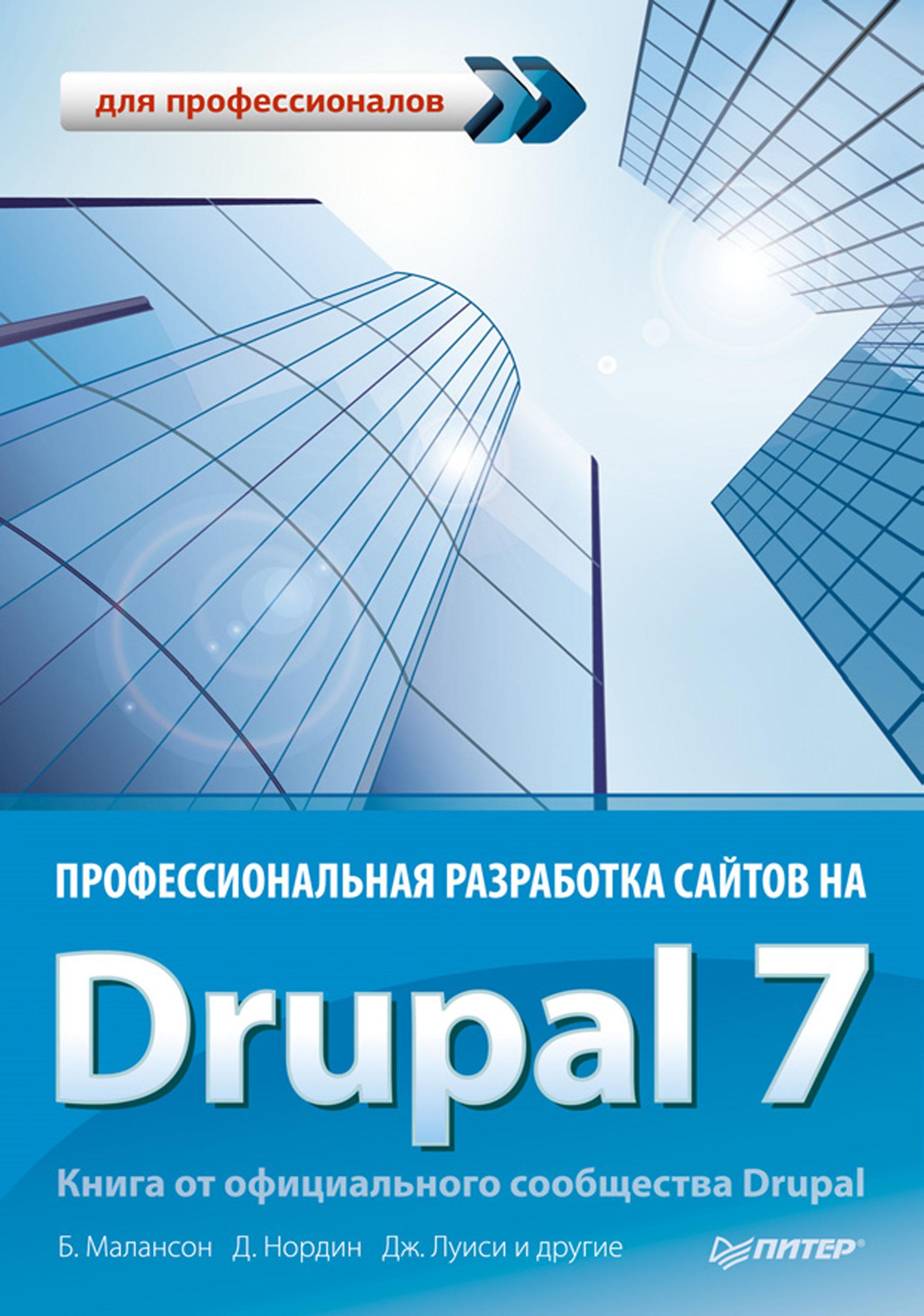 Коллектив авторов Профессиональная разработка сайтов на Drupal 7 д н колисниченко drupal 7 руководство пользователя