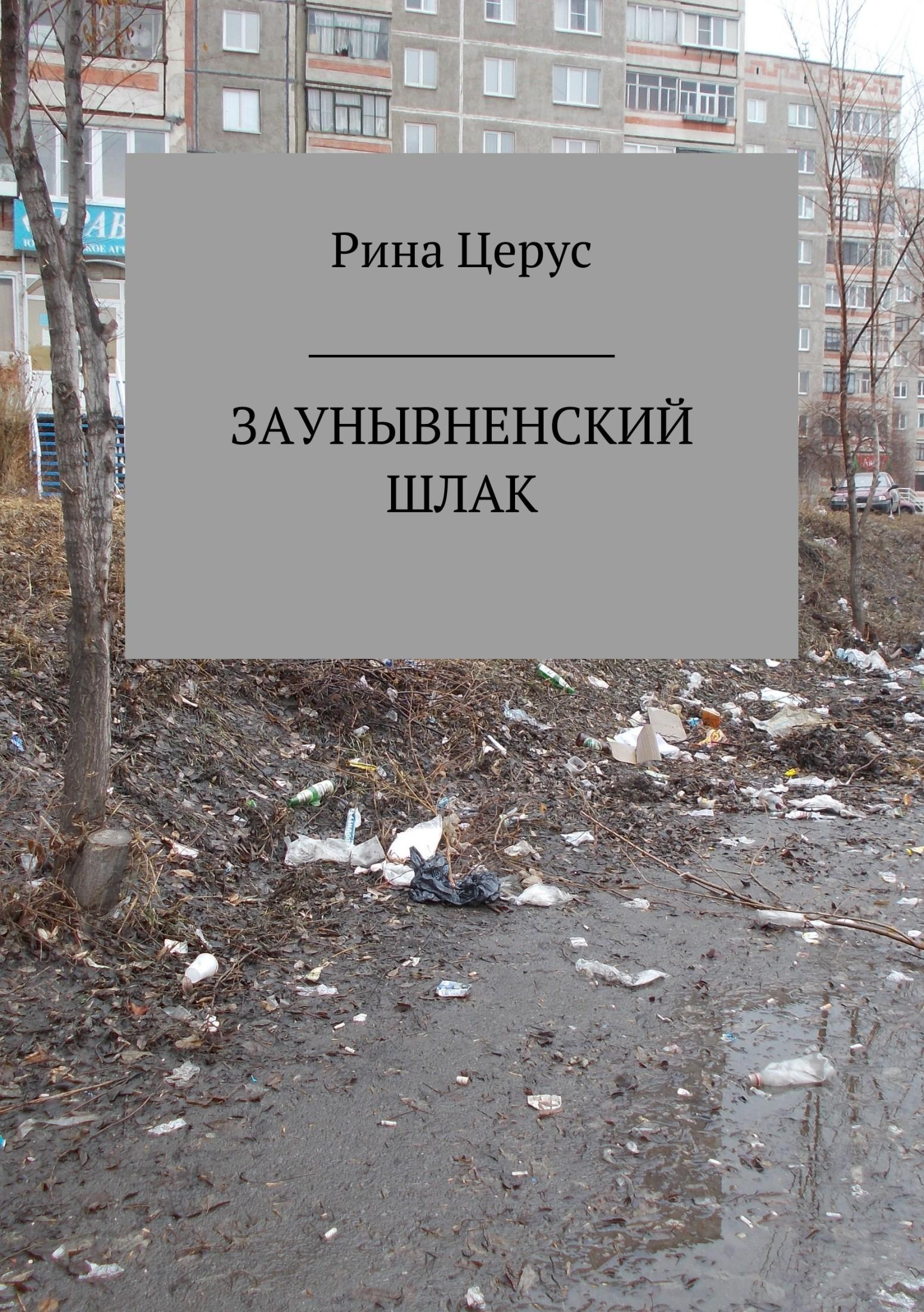 Рина Церус Зауныненский шлак