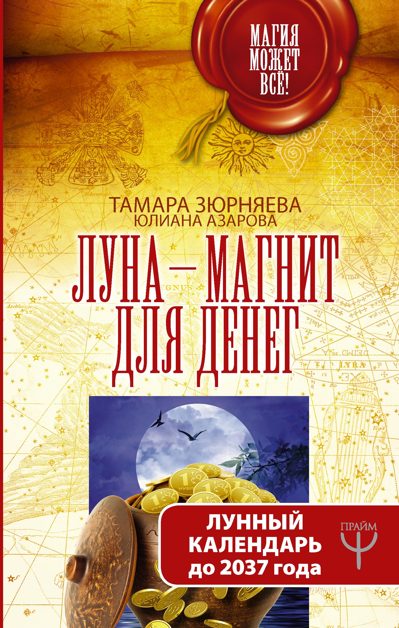 Тамара Зюрняева Луна-магнит для денег. Лунный календарь до 2037 года цена 2017