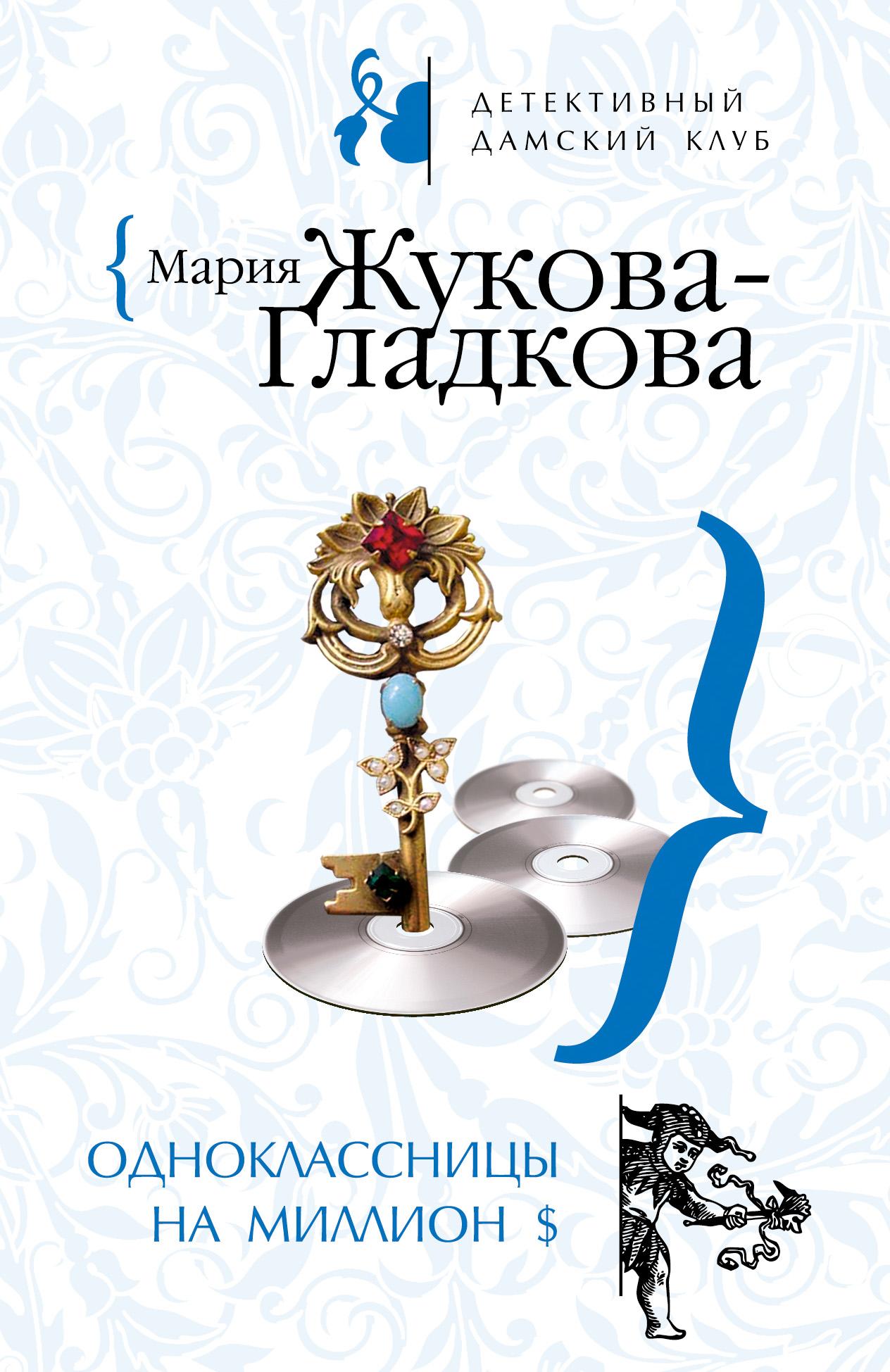 Мария Жукова-Гладкова Одноклассницы на миллион $