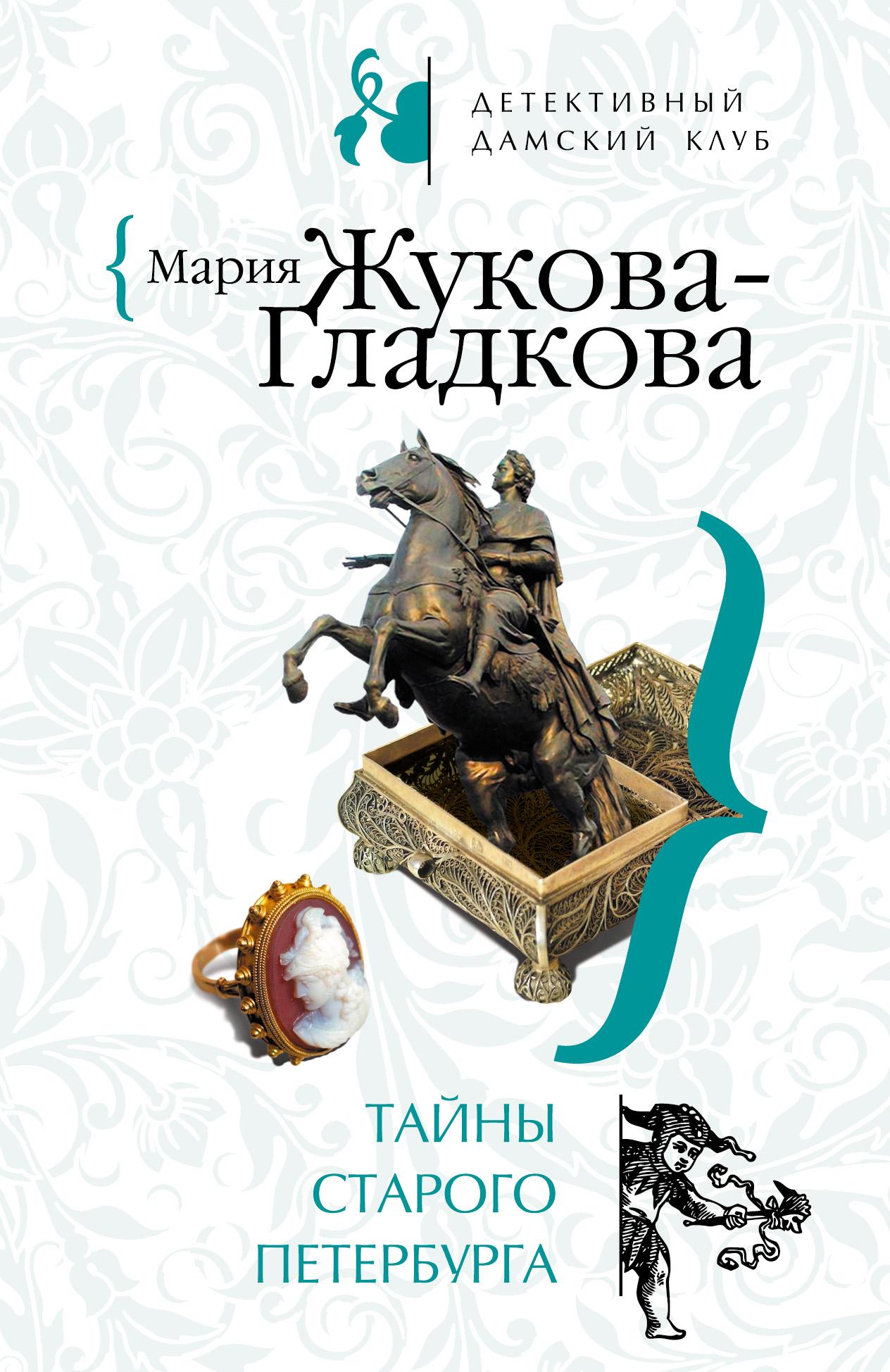 Мария Жукова-Гладкова Тайны старого Петербурга мария жукова гладкова издержки семейной жизни