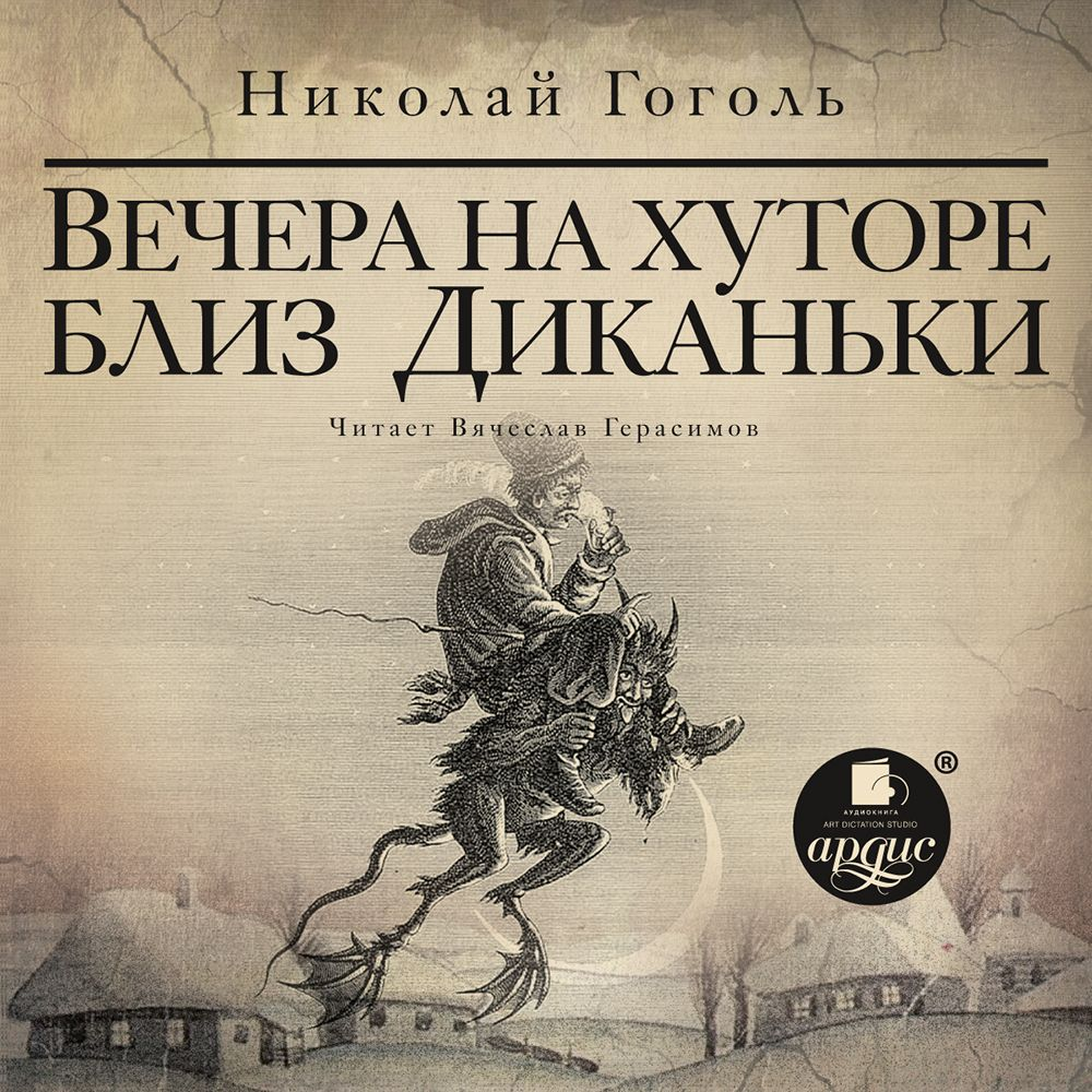 Николай Гоголь Вечера на хуторе близ Диканьки пропавшая грамота заколдованное место