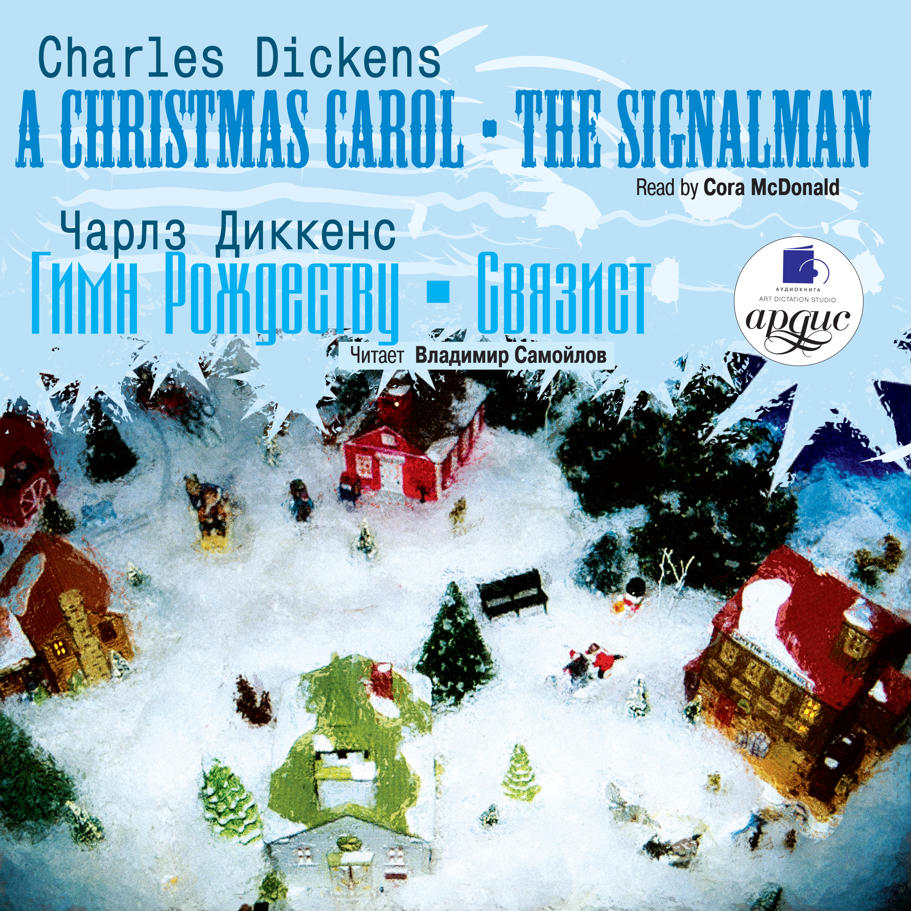 Чарльз Диккенс Гимн Рождеству. Связист / Dickens, Charles. Christmas Carol. The Signalman dickens c a christmas carol teacher s book