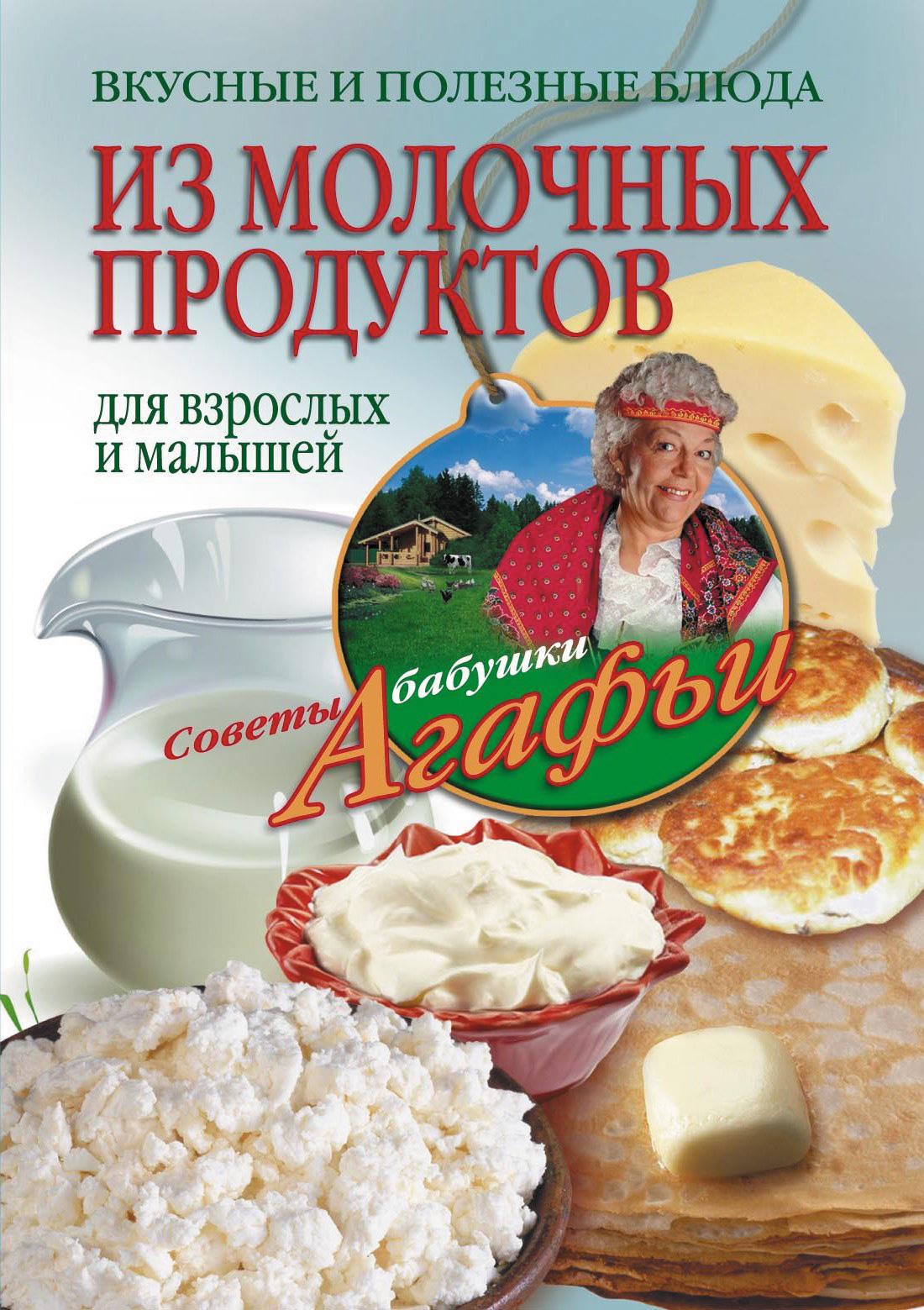 Агафья Звонарева Вкусные и полезные блюда из молочных продуктов. Для взрослых и малышей агафья звонарева вкусные и полезные блюда из молочных продуктов для взрослых и малышей
